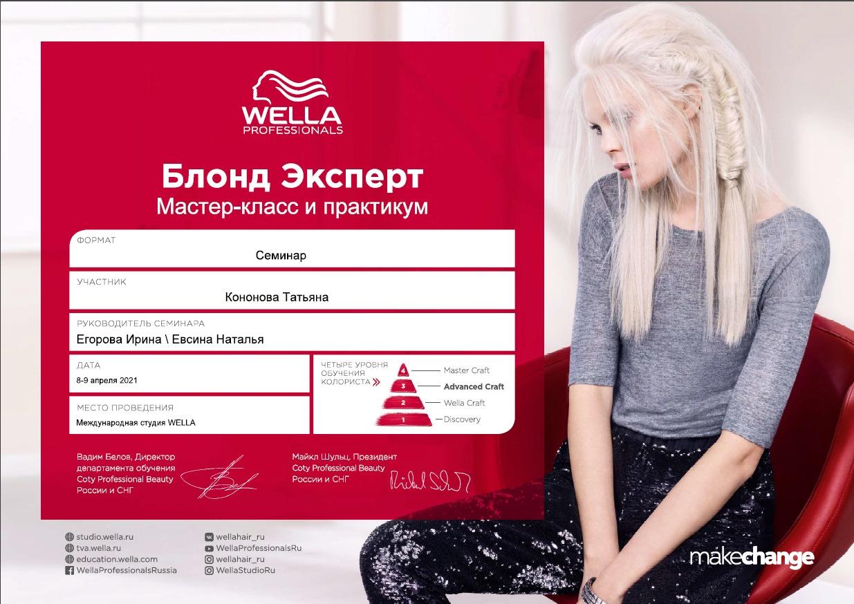 2021, Семинар Блонд Эксперт, Международная студия WELLA