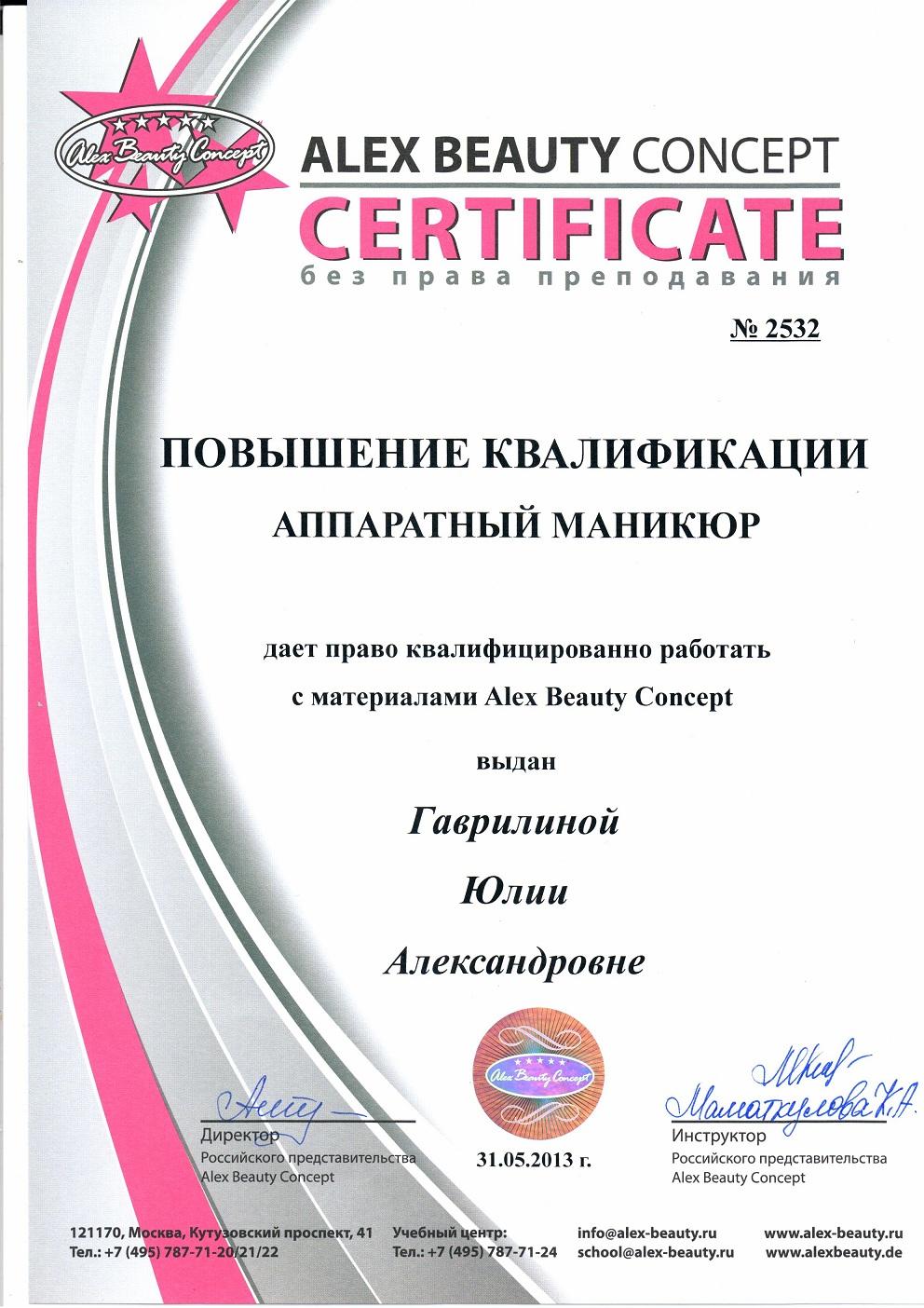 2013 Сертификат о повышении квалификации Аппаратный маникюр