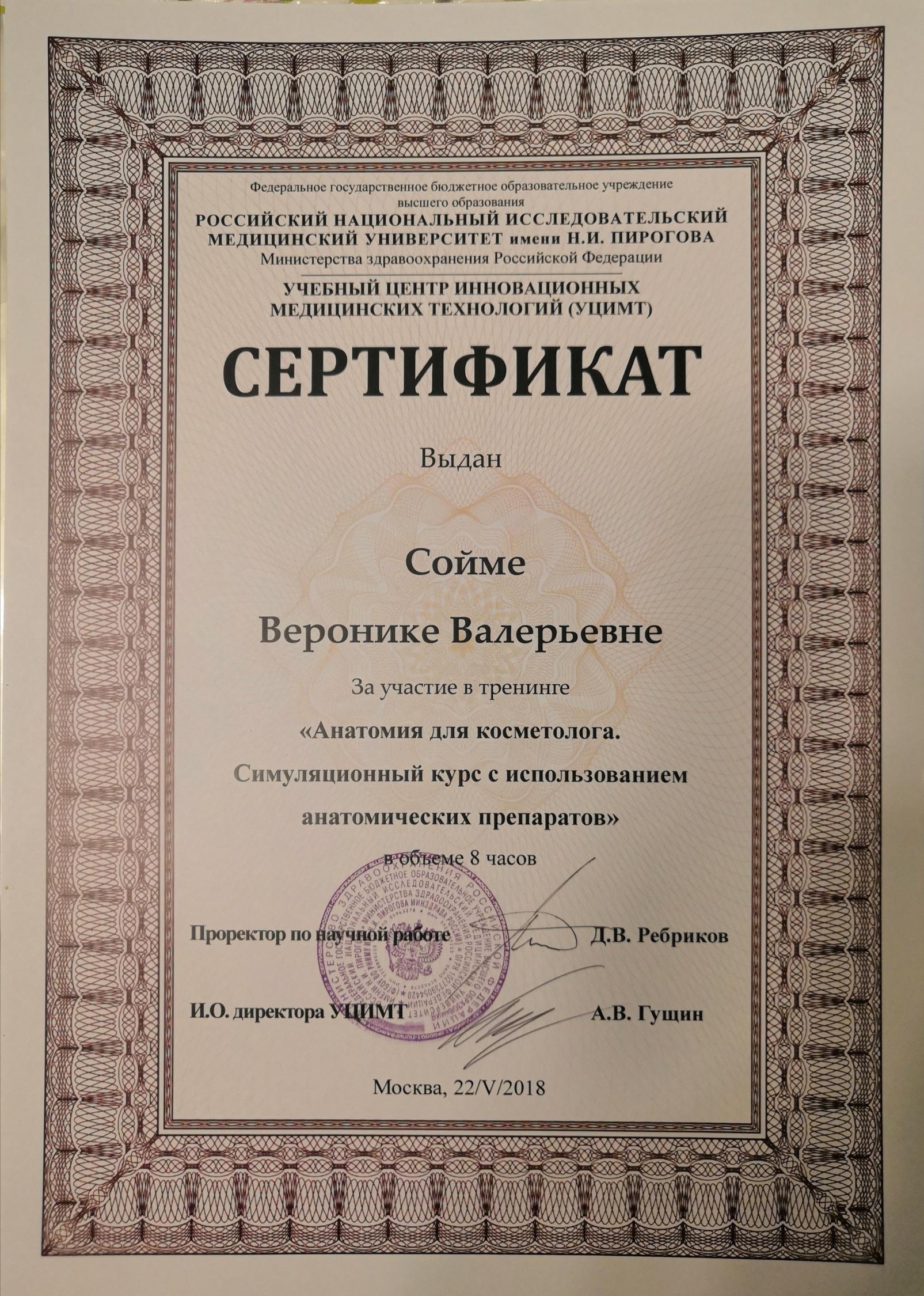 2018, Анатомия для косметолога