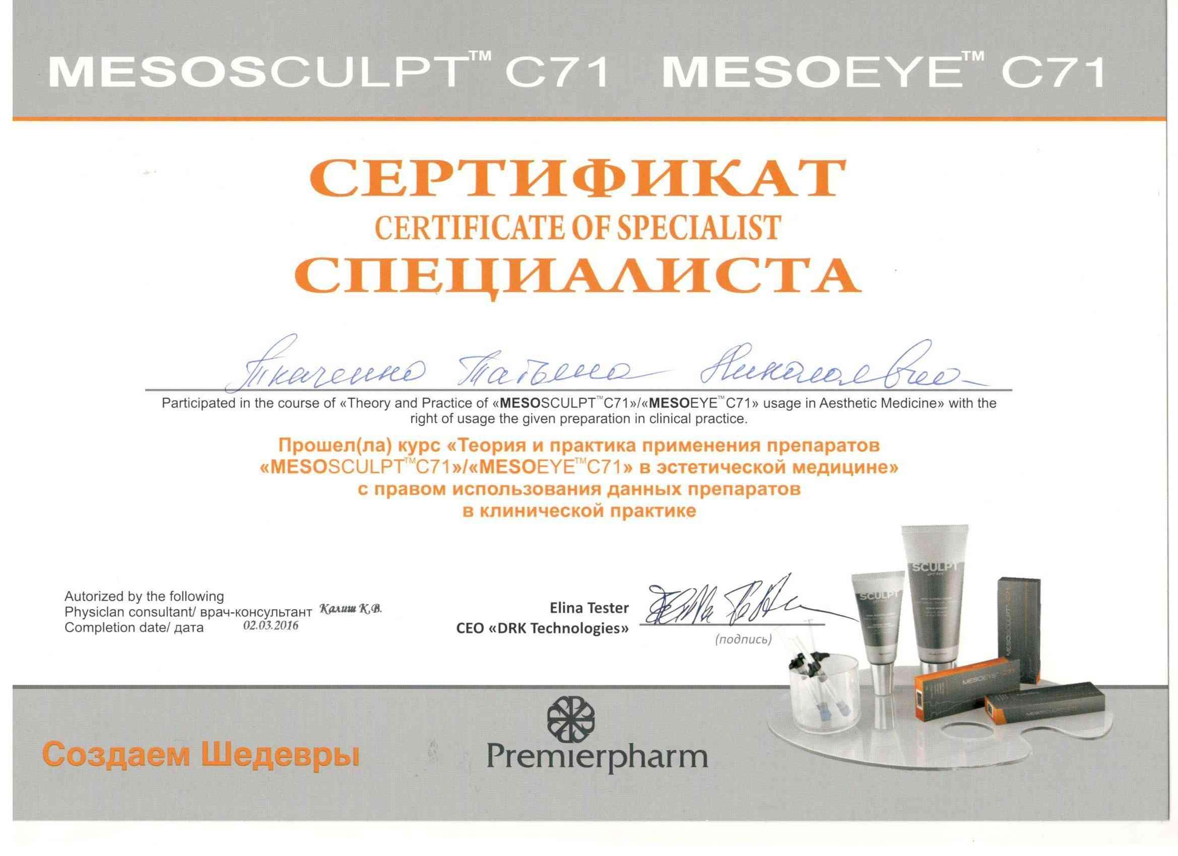 """2016 Курс """"Теория и практика применения препаратов Mesosculpt c71 Mesoeye c71 в эстетической медицине."""""""