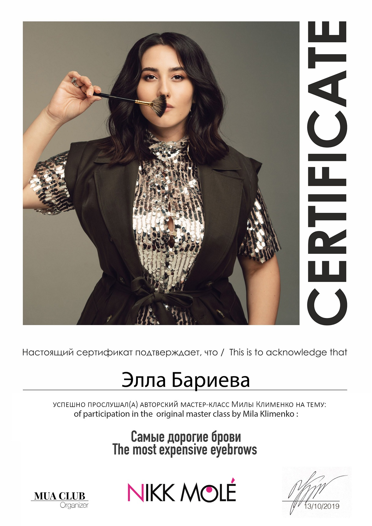 авторский мастер-класс Милы Клименко - самые дорогие брови