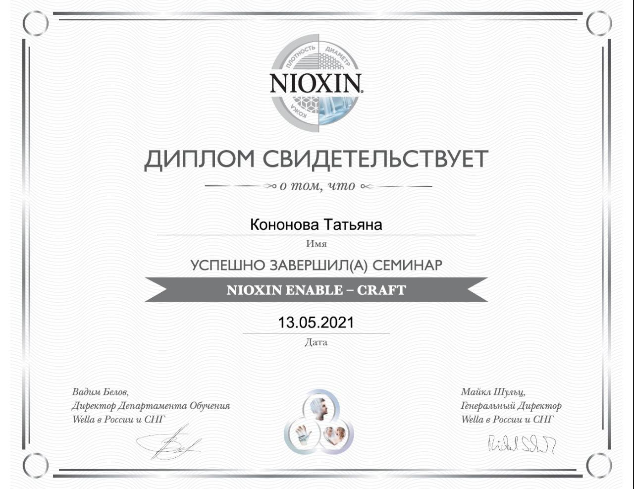 2021, семинар NIOXIN ENABLE - CRAFT