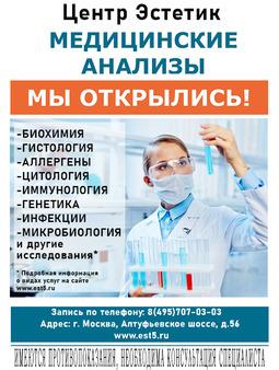 Медицинские анализы в Центре Эстетик