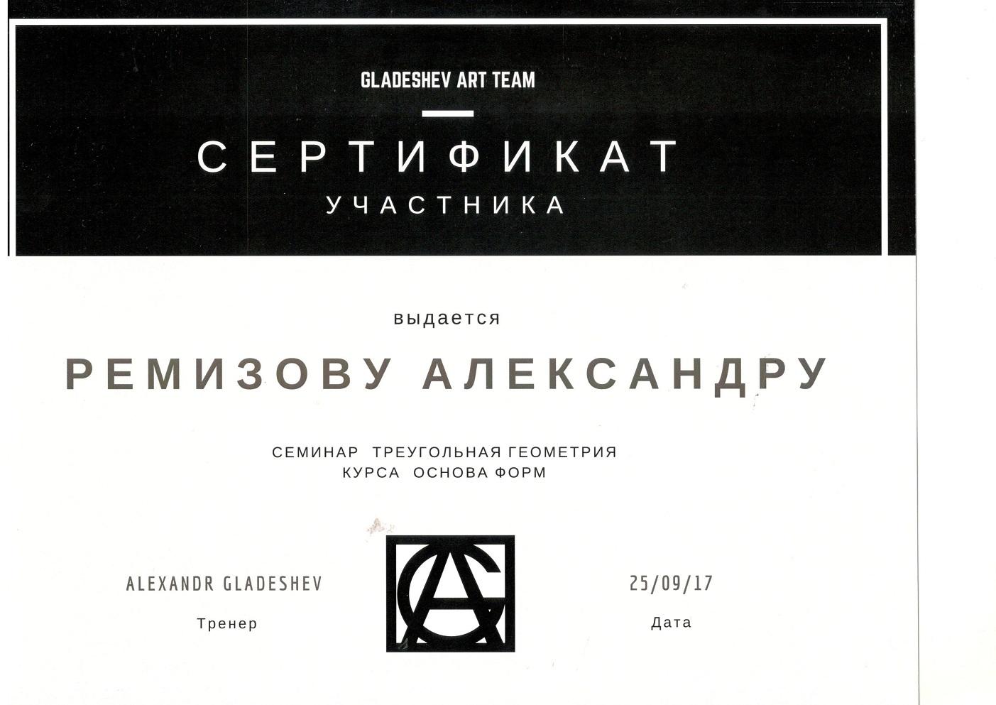 2017 gladeshev art team семинар треугольная геометрия