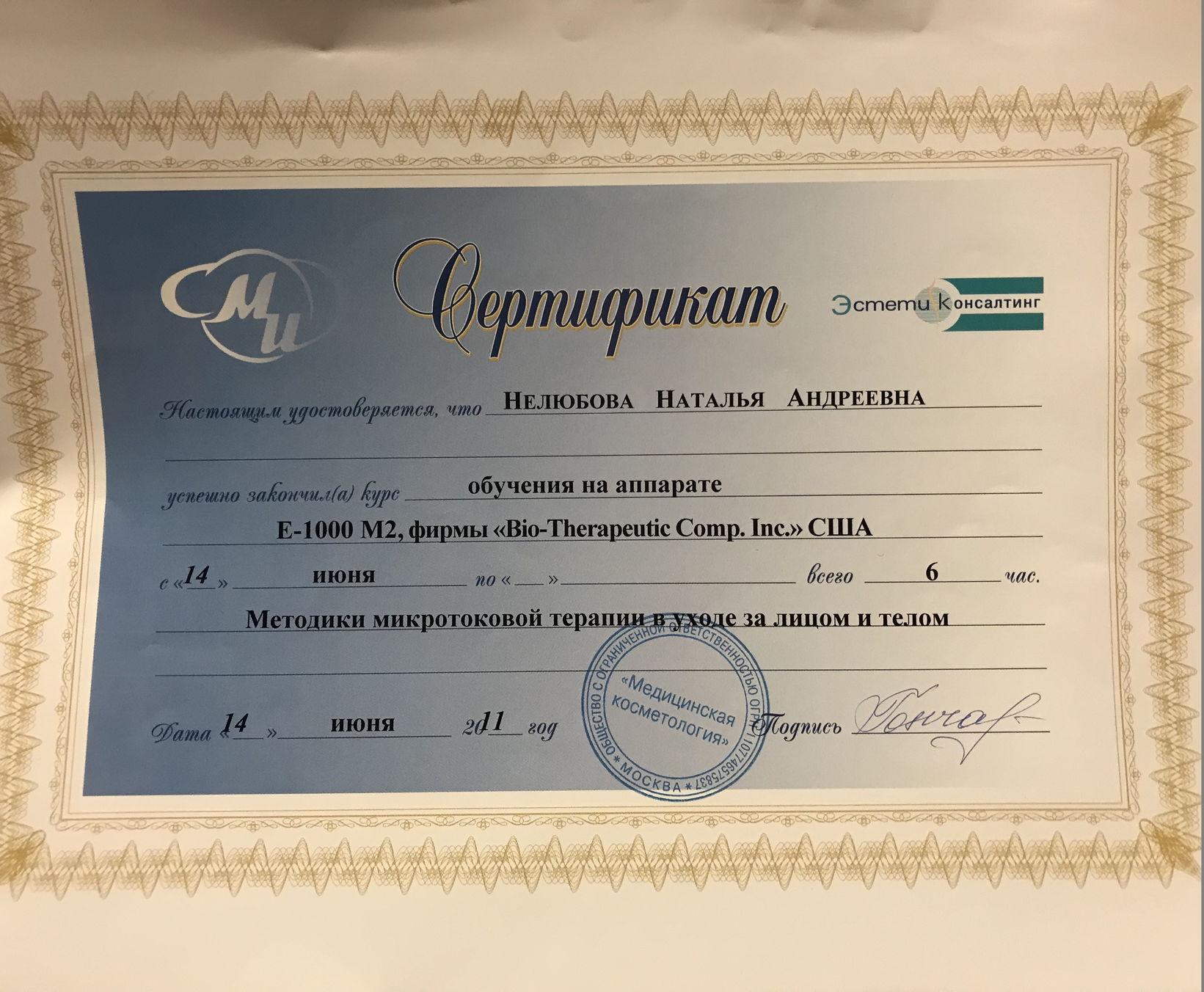 """2011 обучение """"Методики микротоковой терапии на аппарате"""""""