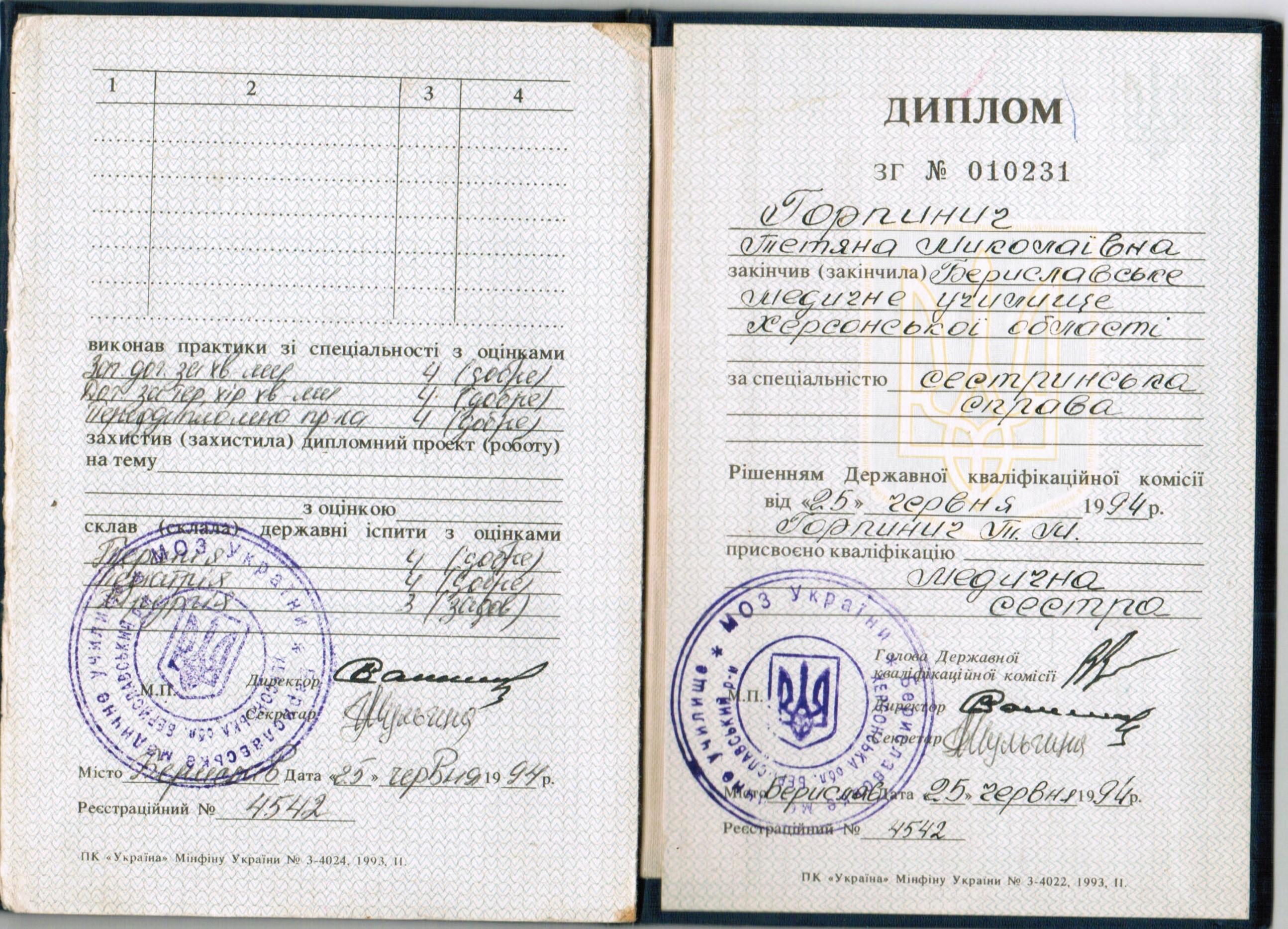 1994, Бериславское мед.училище Херсонской обл.