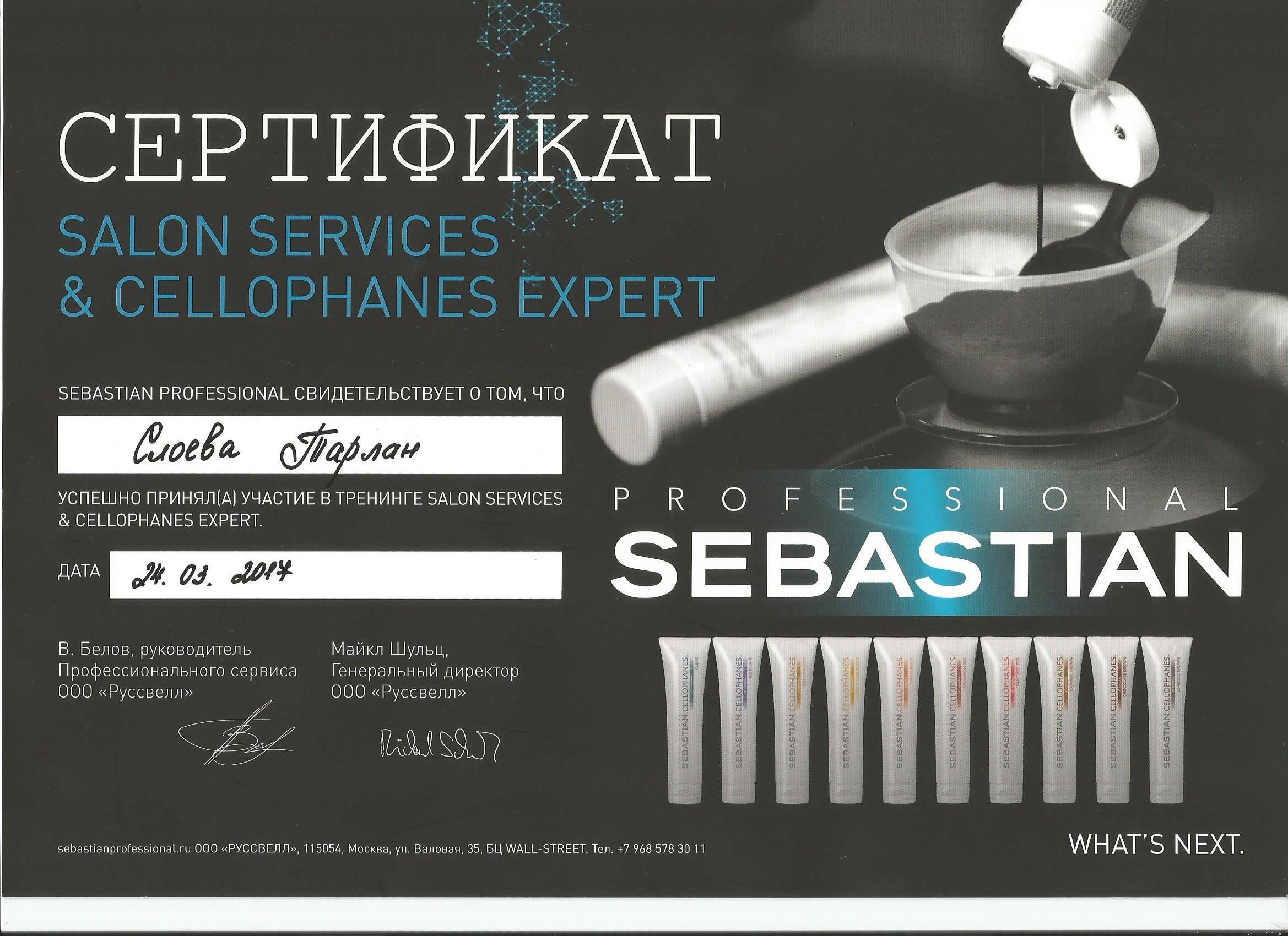 2017 salon cervices & cellophanes expert sebastian