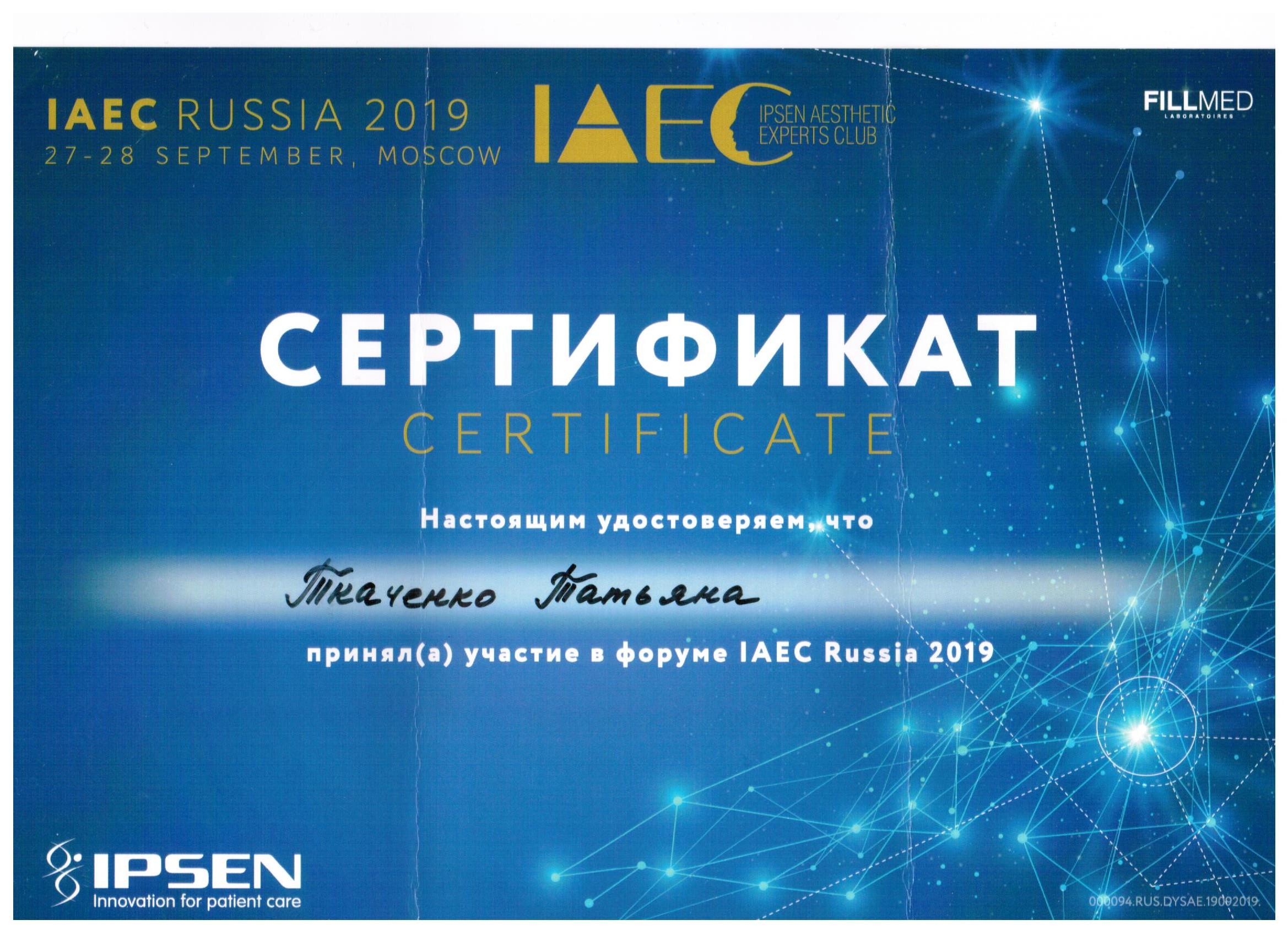 2019 участие в форуме IAEC Russia 2019