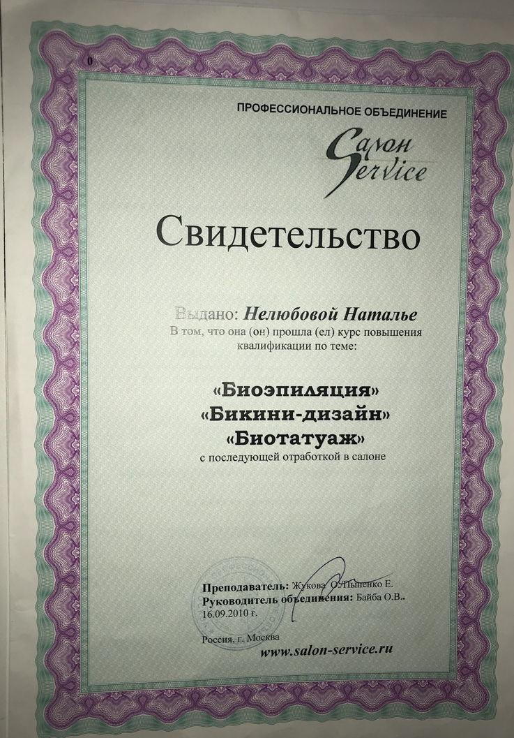 2010 Профессиональное объединение Salon Service. Прошла курс по повышению квалификации Биоэпиляция.