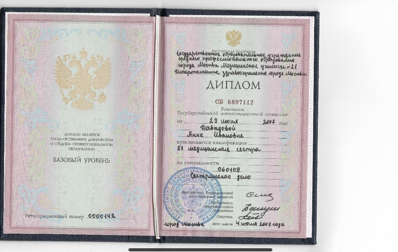 2007 диплом Сестринское дело