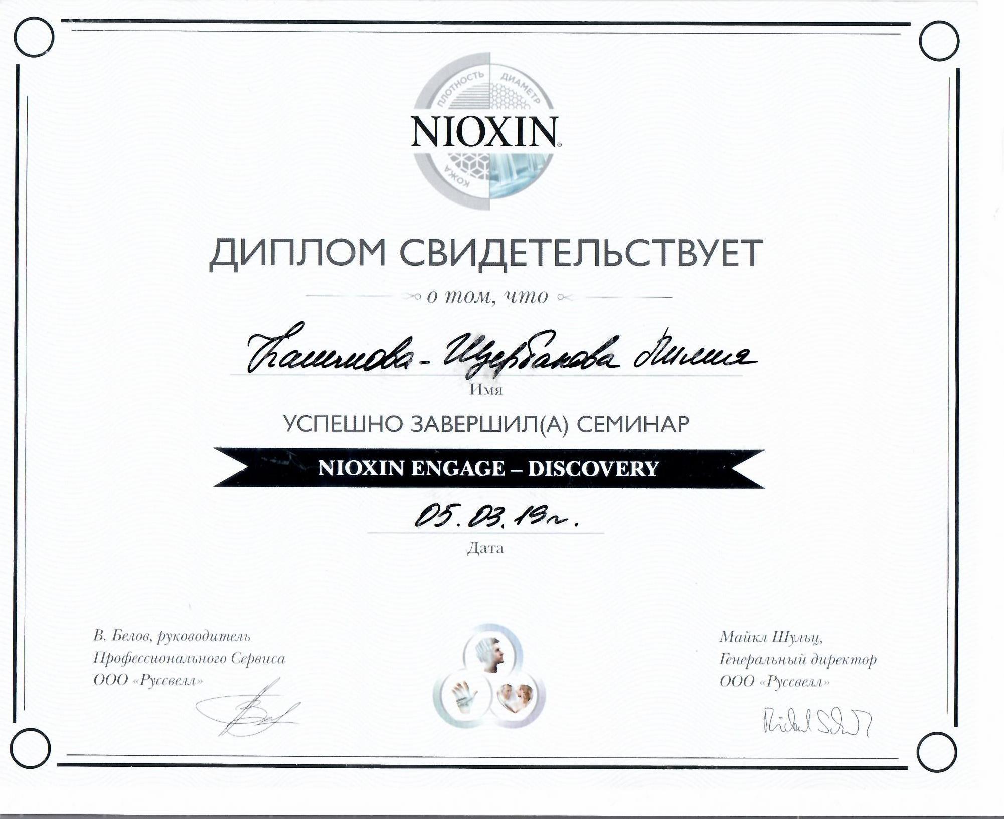 2019-1 nioxin