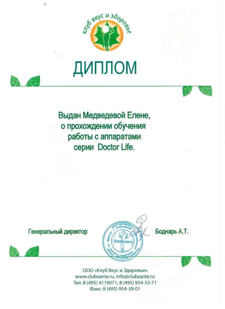 2010 обучение работе на аппарате прессотерапии Dr.Life