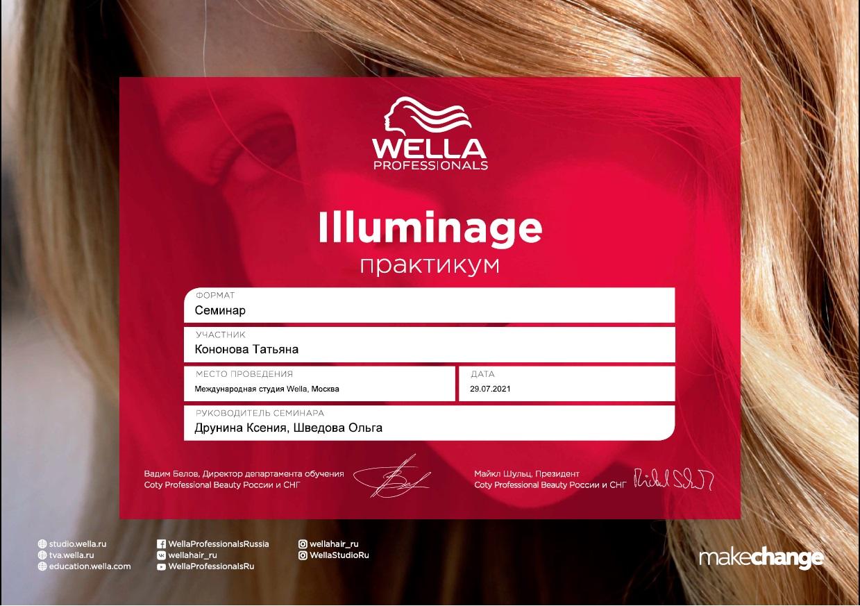 2021, Wella Professional, семинар Illuminage