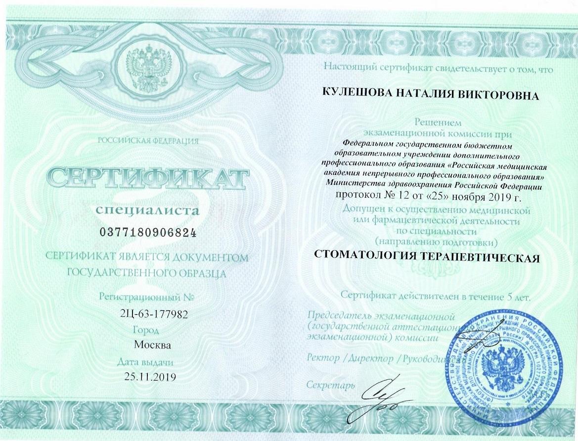 """2019 сертификат """"стоматология терапевтическая"""""""