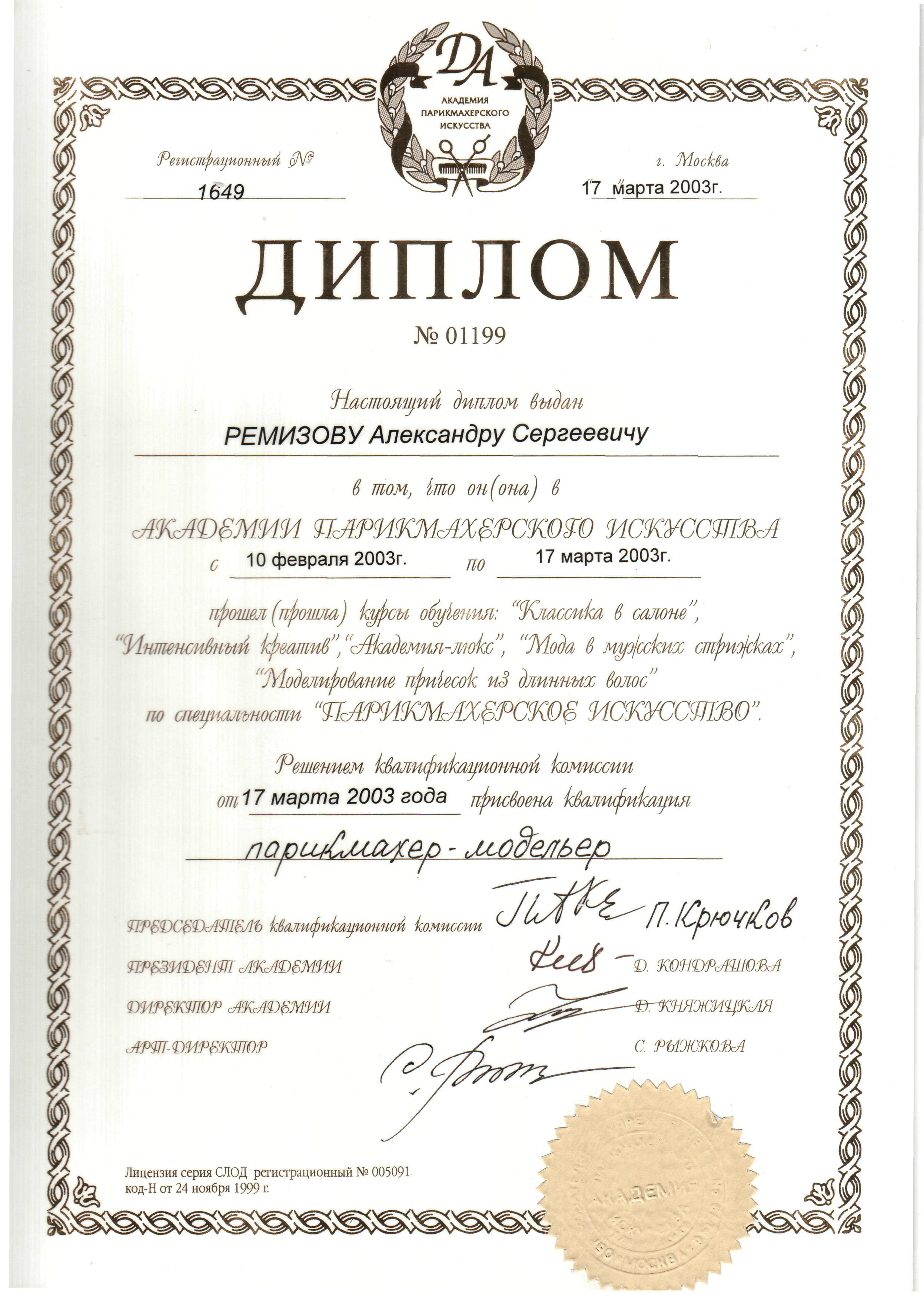 2003 диплом парикмахер-модельер