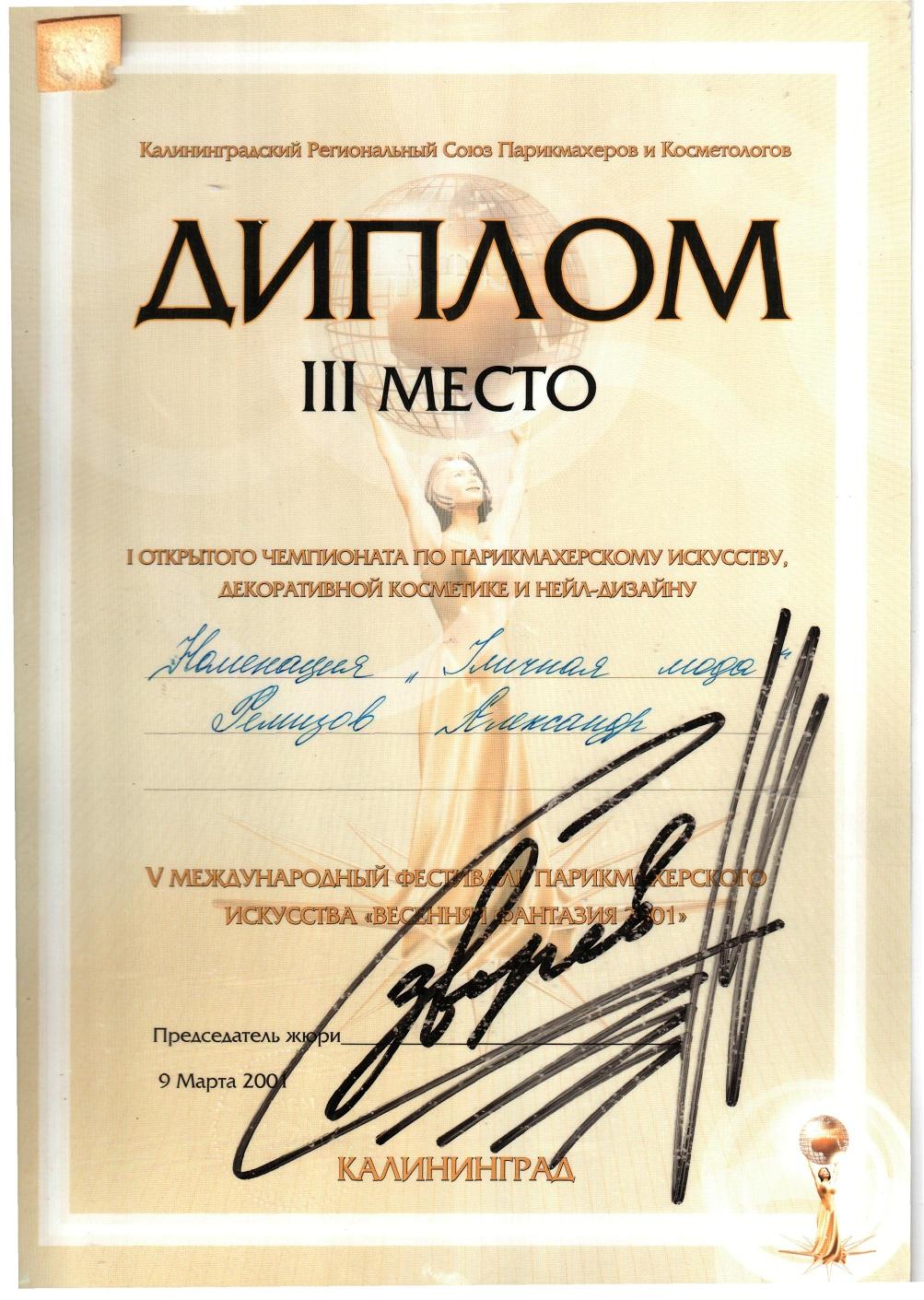 2001 участие в конкурсе. 3 призовое место