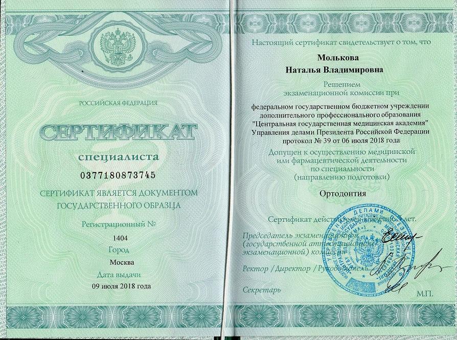 2018 сертификат