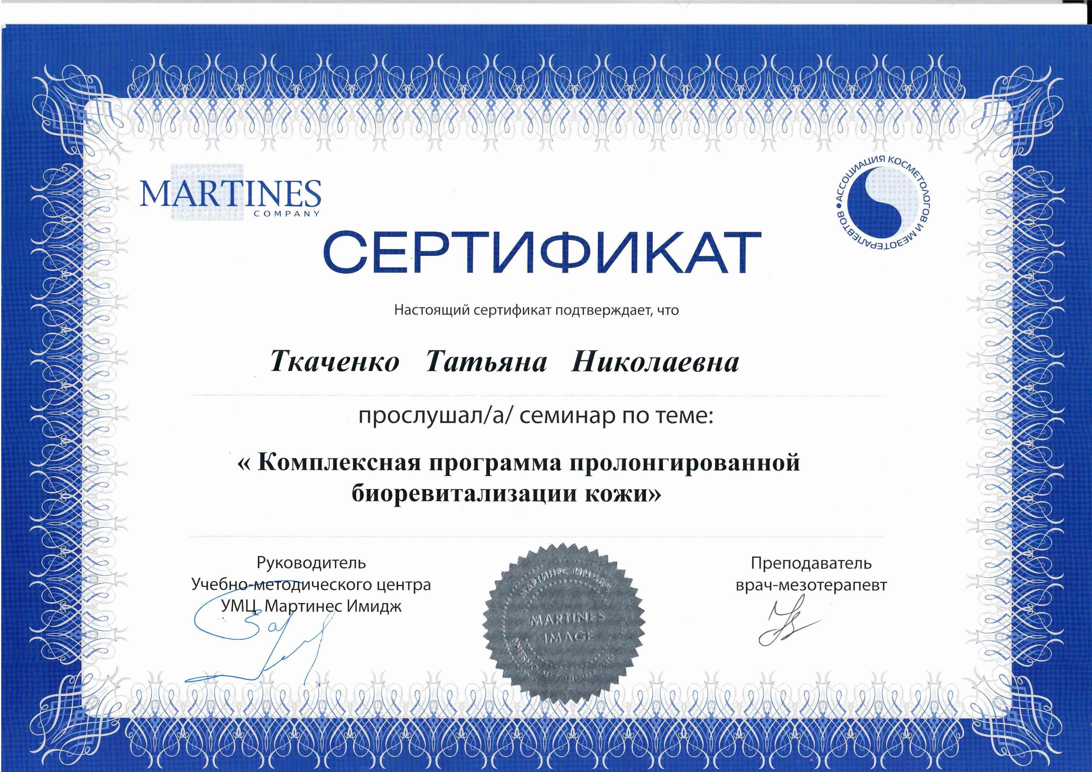 2012 Комплексная программа пролонгированной биоревитализации кожи