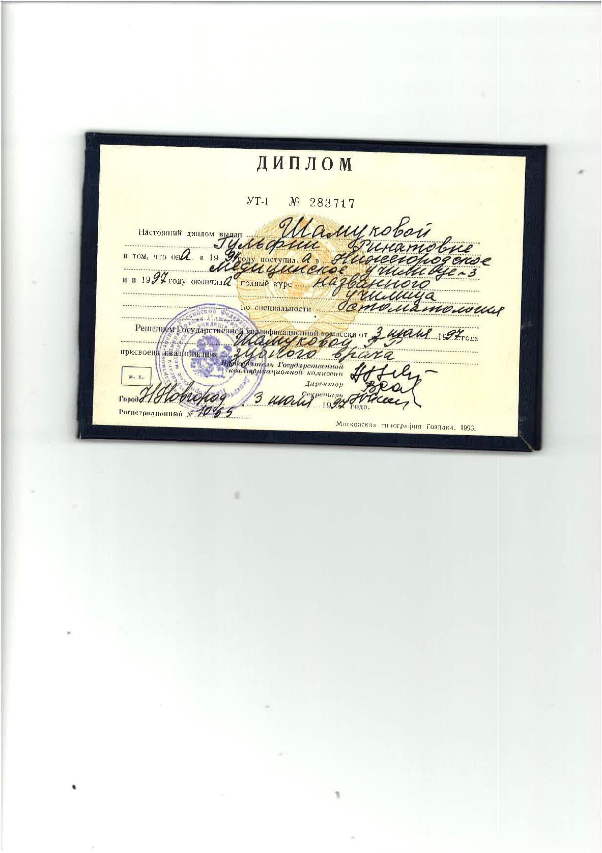 1997 диплом