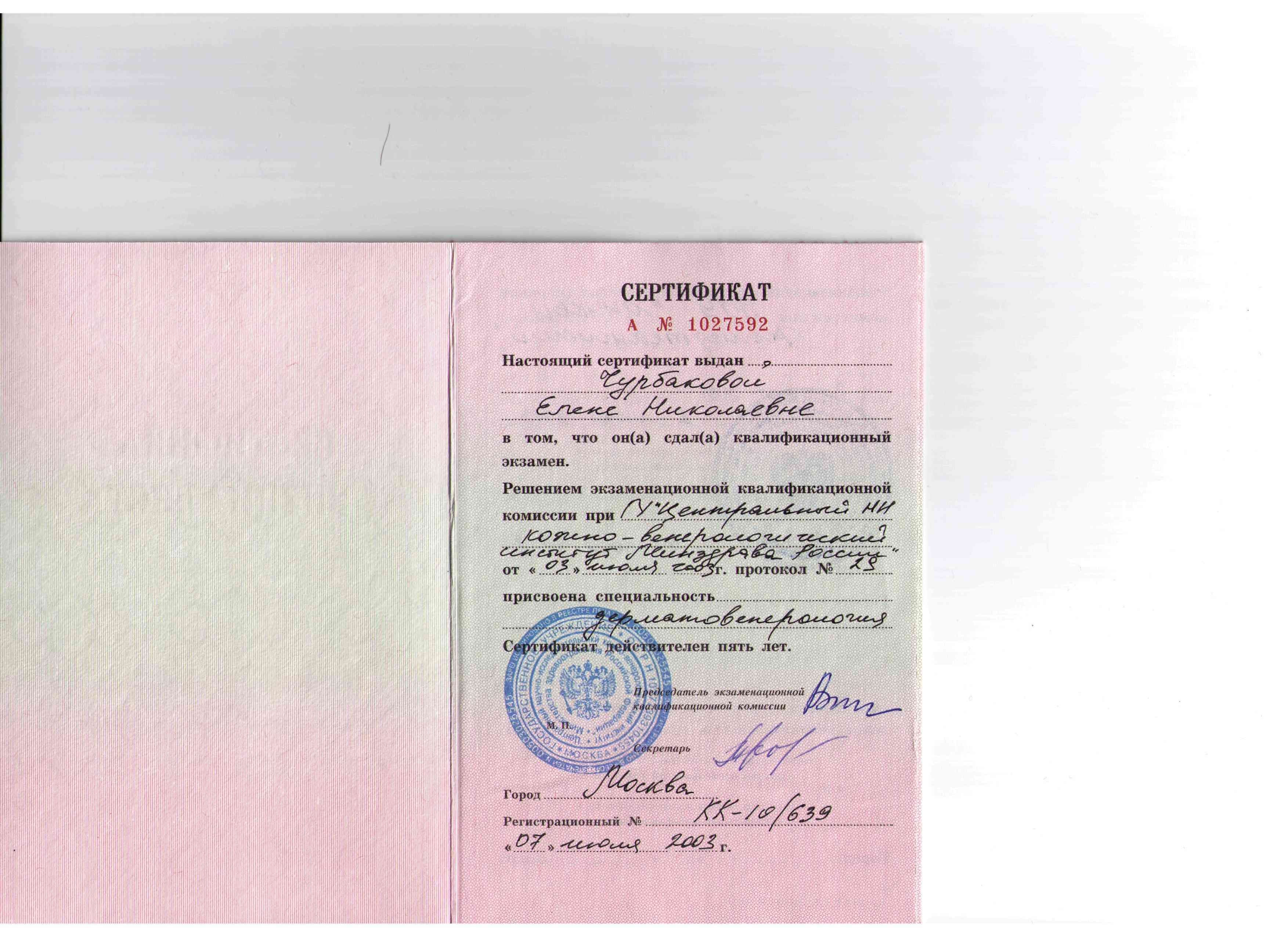 2003 сертификат дерматовенеролог