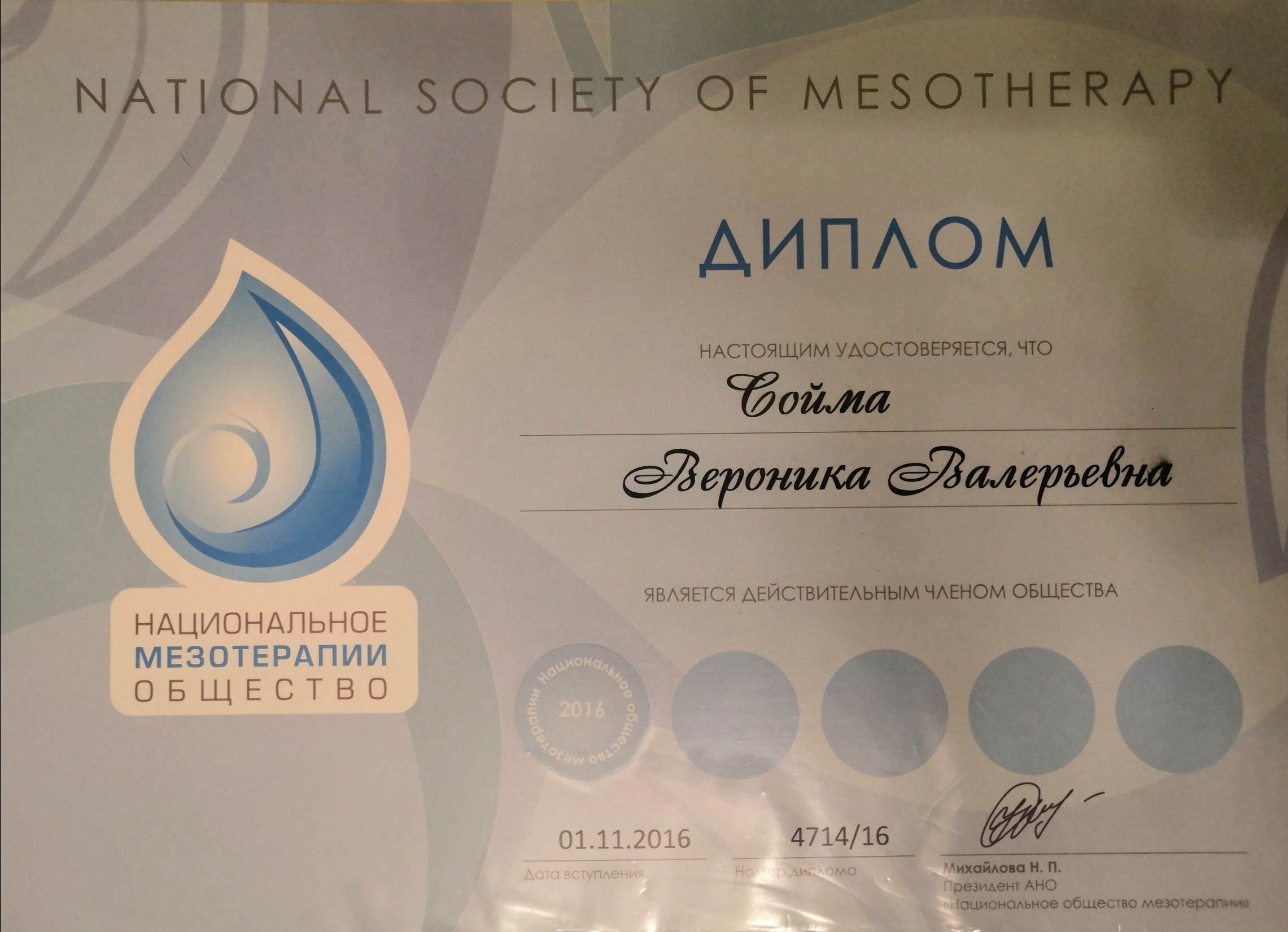 2016, Национальное общество мезотерапии