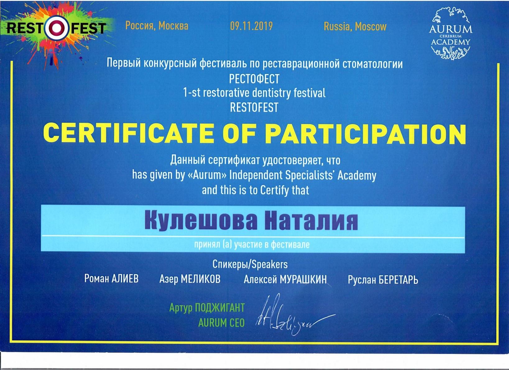 2019 участие в фестивале по реставрационной стоматологии