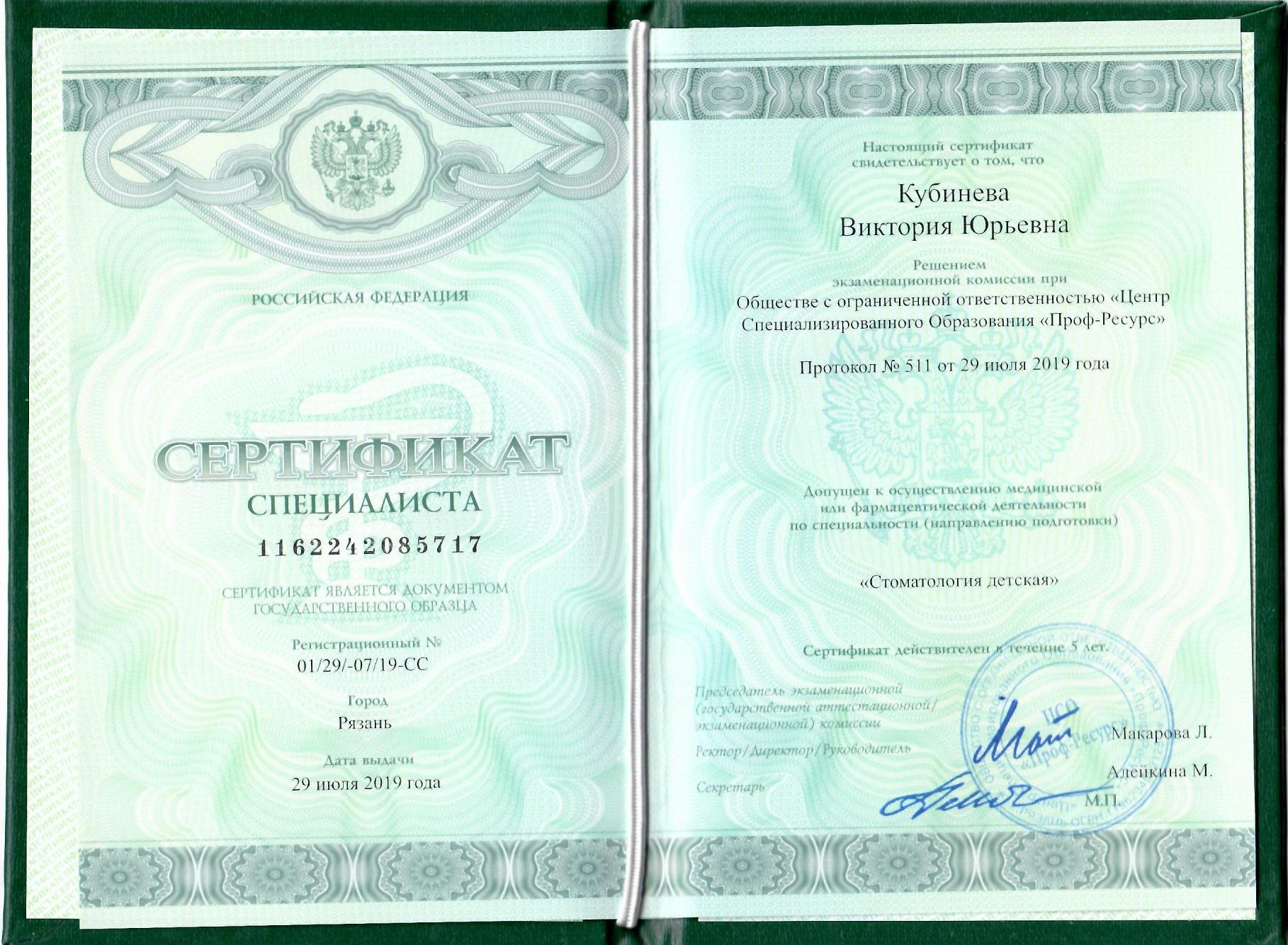 """29.07.2019 сертификат """"Стоматология детская"""""""