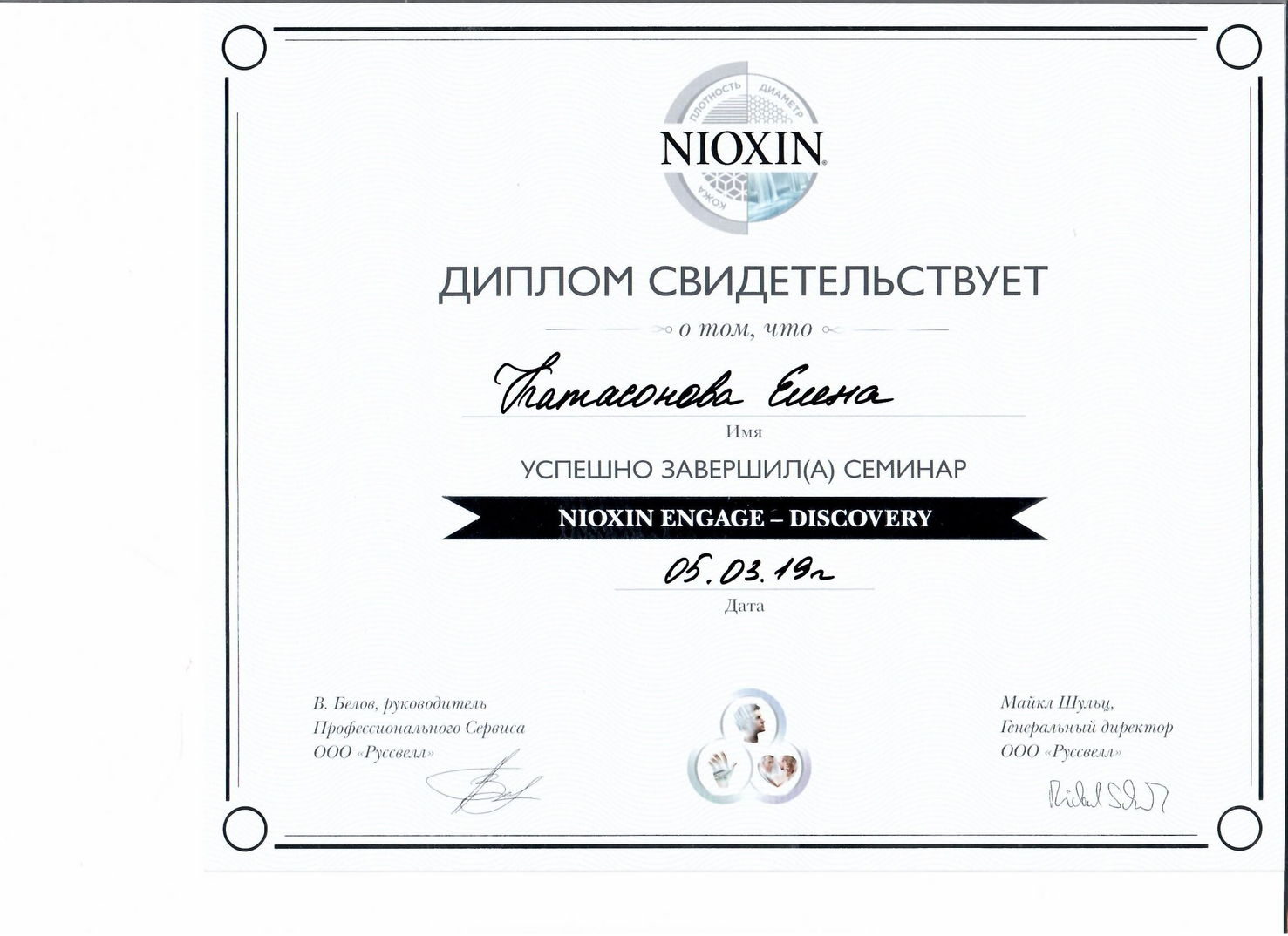 2019 nioxin engage discovery