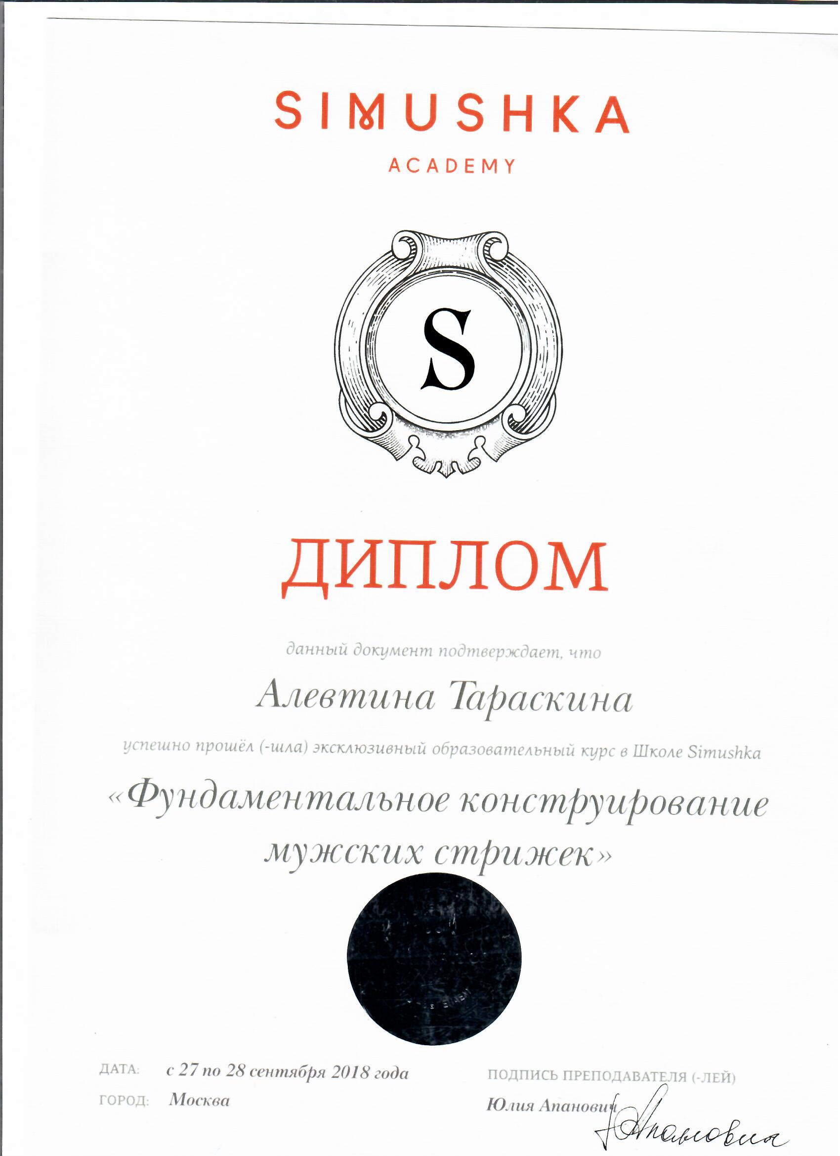 2018 фундаментальное конструирование мужских стрижек (школа Simushka)