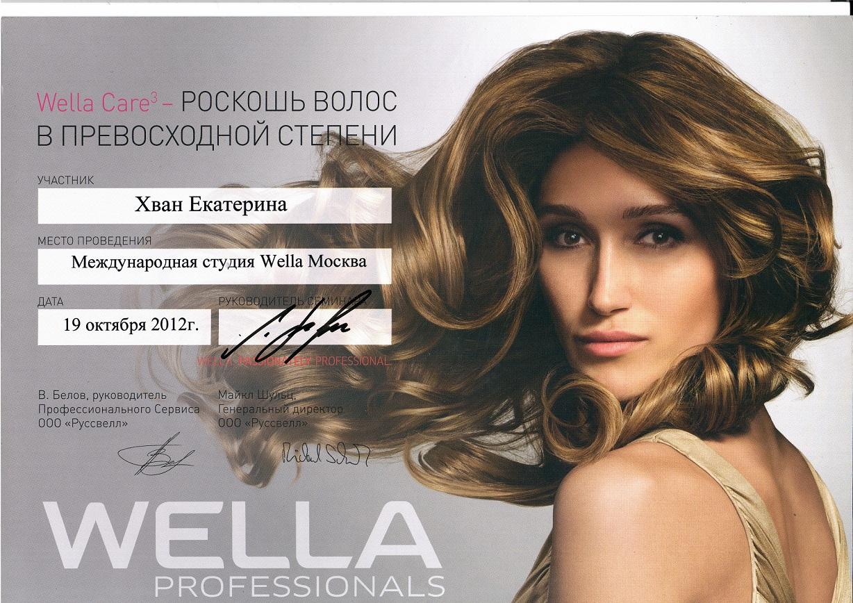 2012 роскошь волос в превосходной степени wella