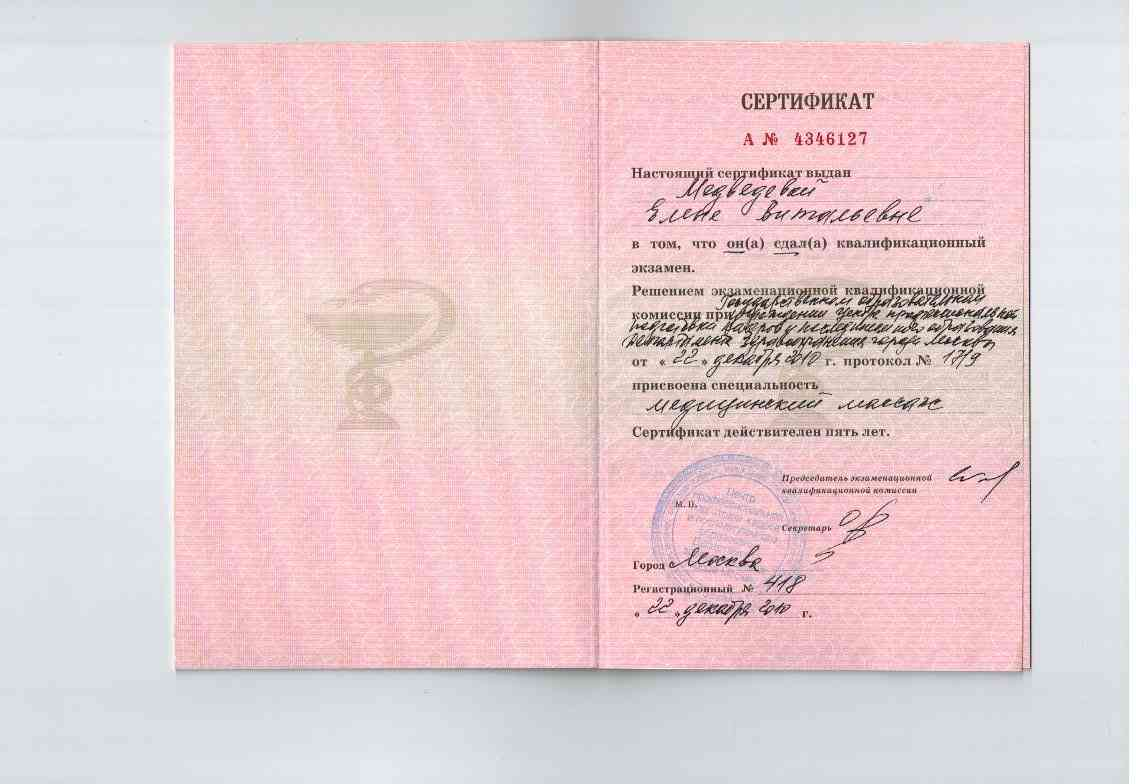 2010 сертификат сертификационный курс Медицинский массаж