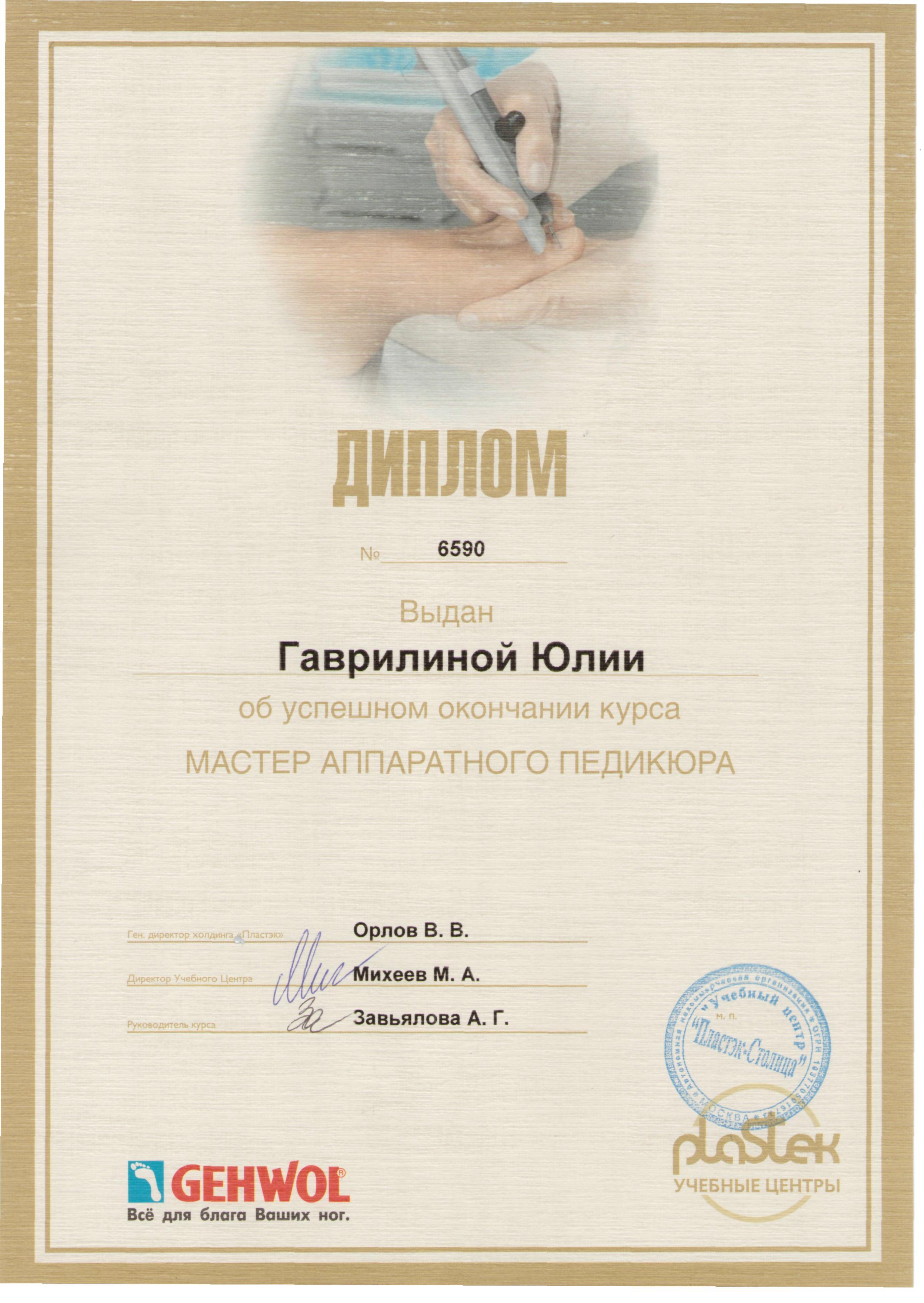 2010 Учебный центр «Пластэк» «Аппаратный педикюр Геволь»