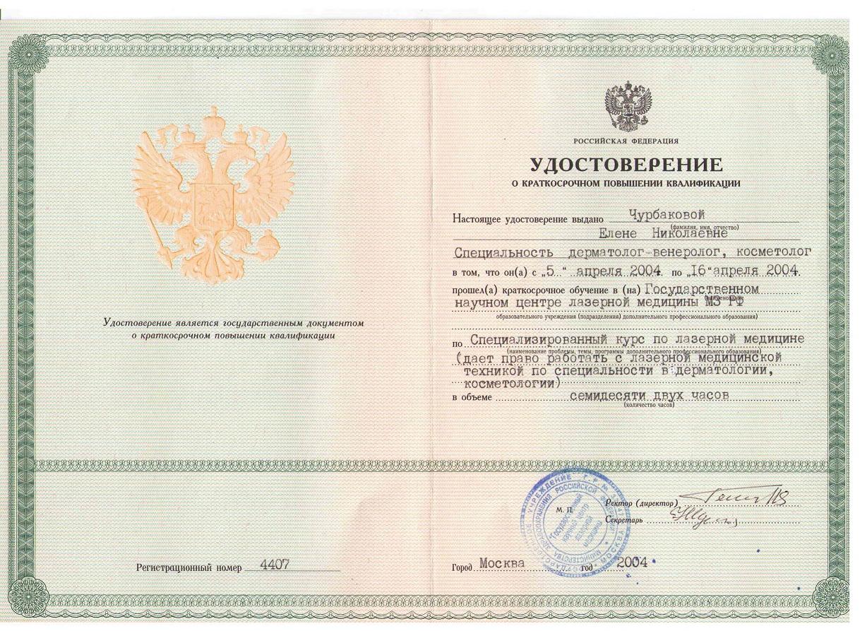 """2004 удостоверение """"лазерная медицина"""""""
