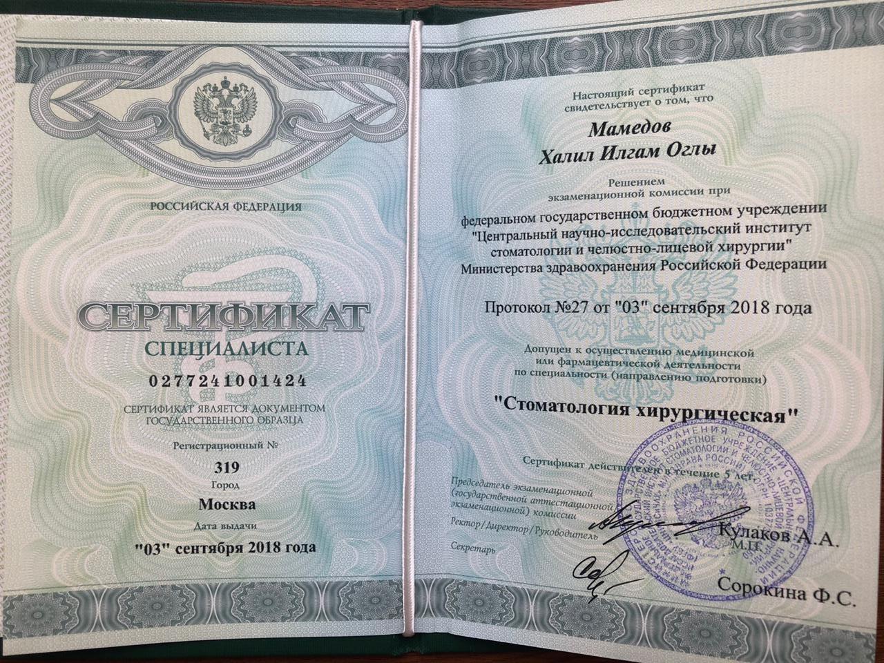 2018г. Сертификат