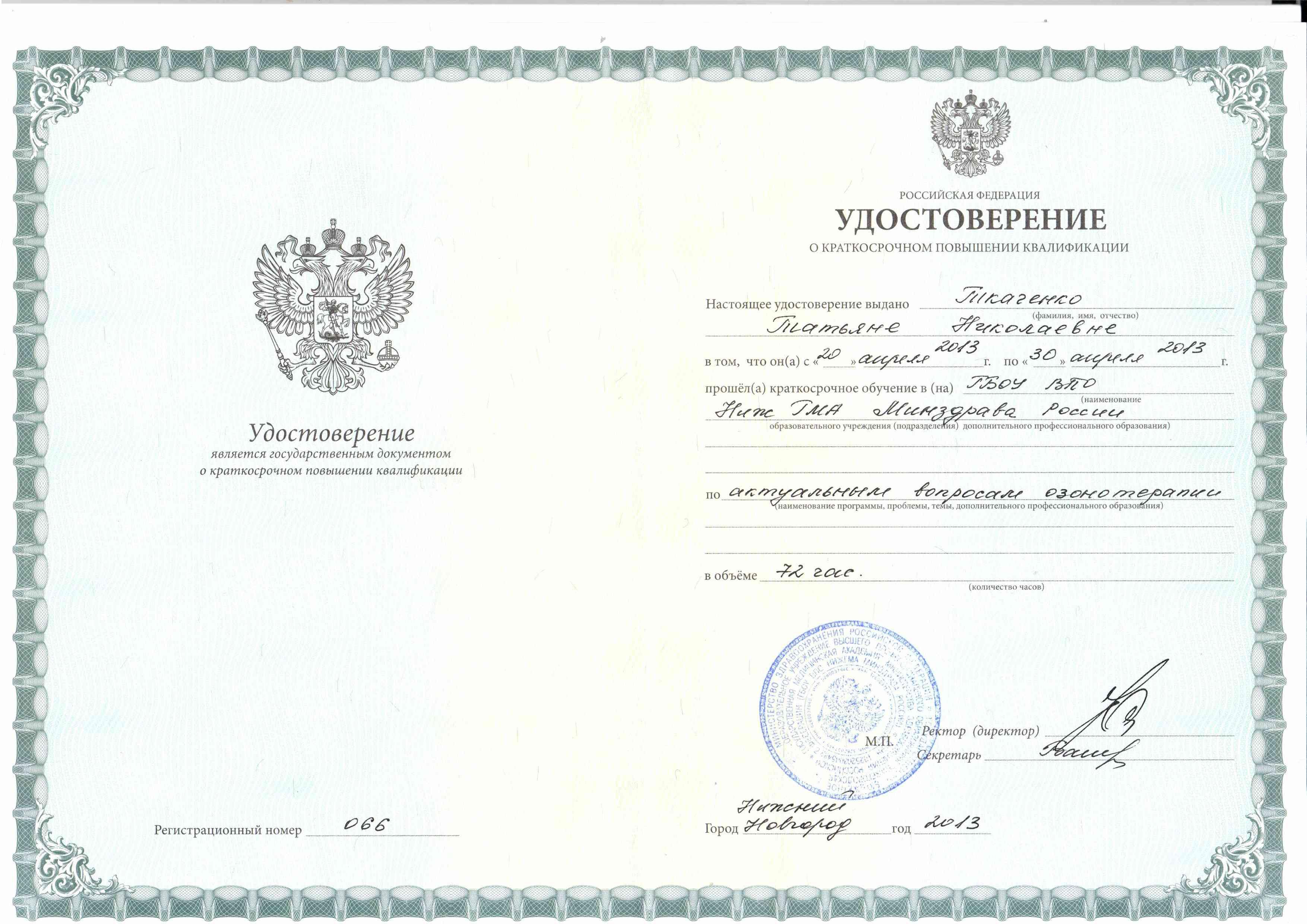 2013 ГБОУ ВПО Ниж ГМА Минздрава России обучение по актуальным вопросам озонотерапии