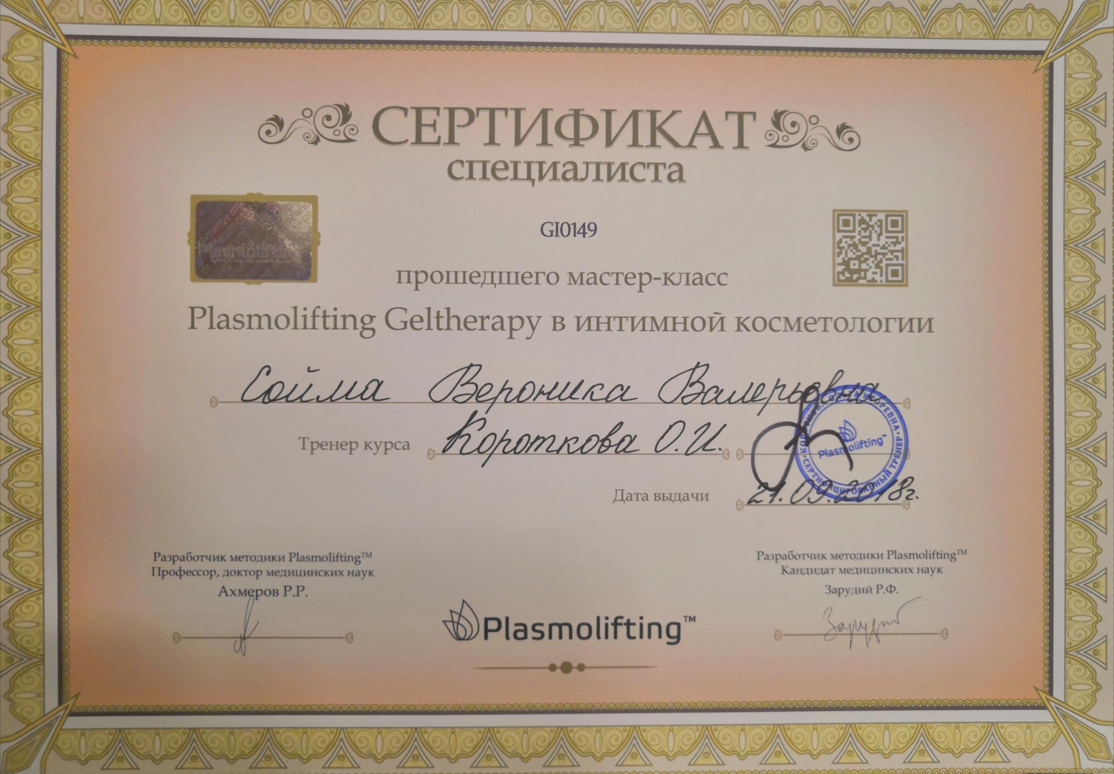 2018, Plasmolifting Geltherapy в интимной косметологии