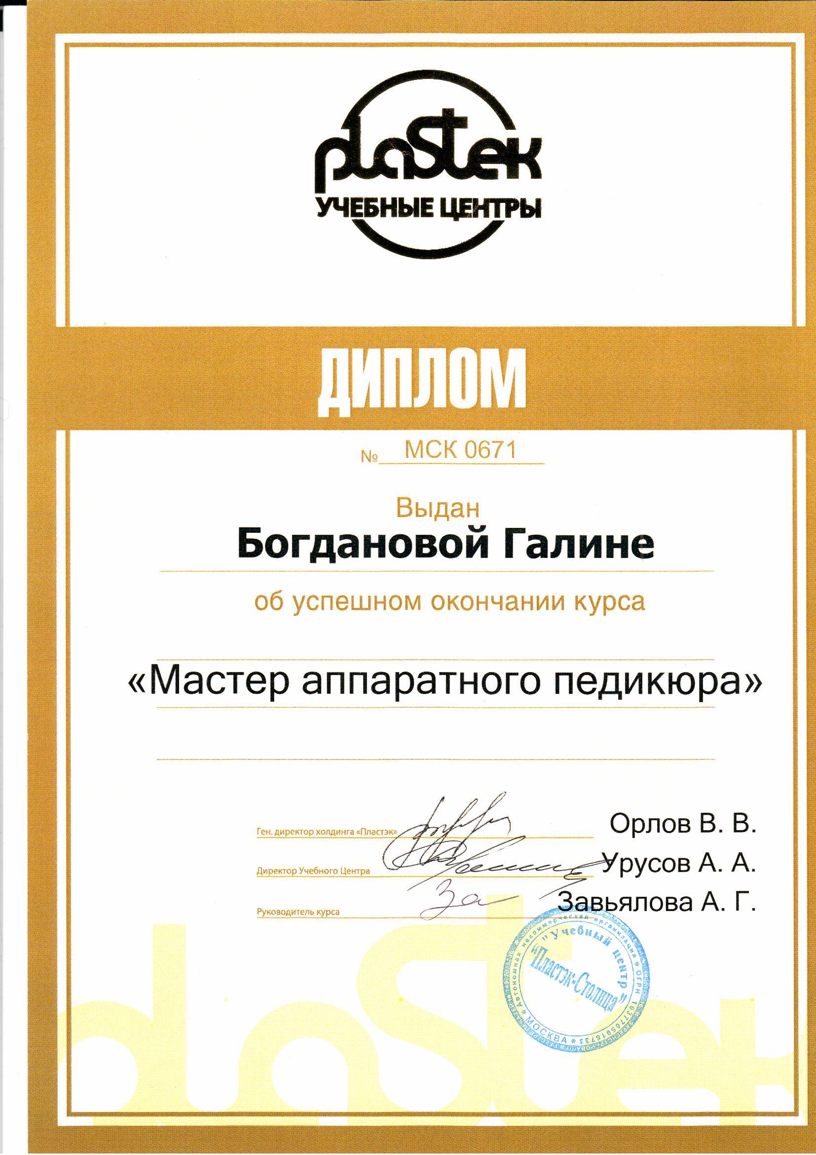 2013 Мастер аппаратного педикюра
