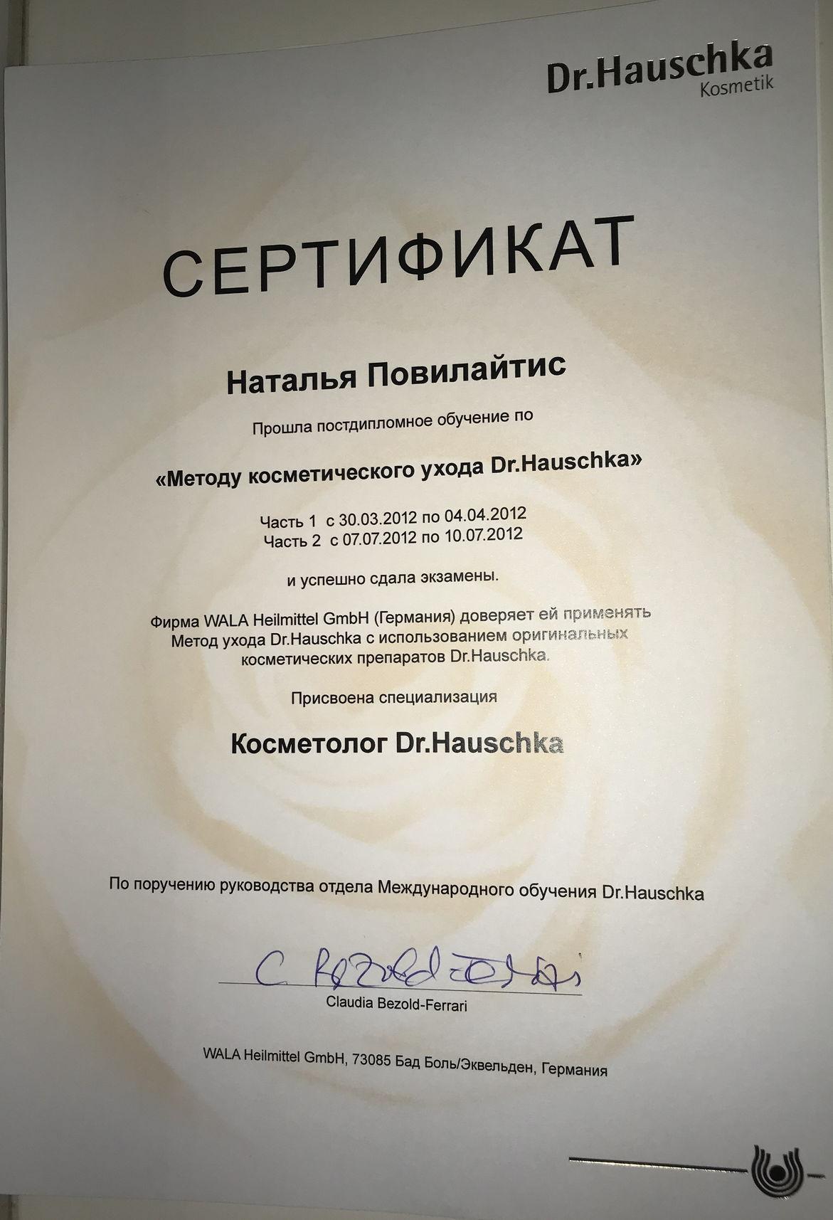 2012 Присвоена квалификация косметолог Dr. Hauschka.
