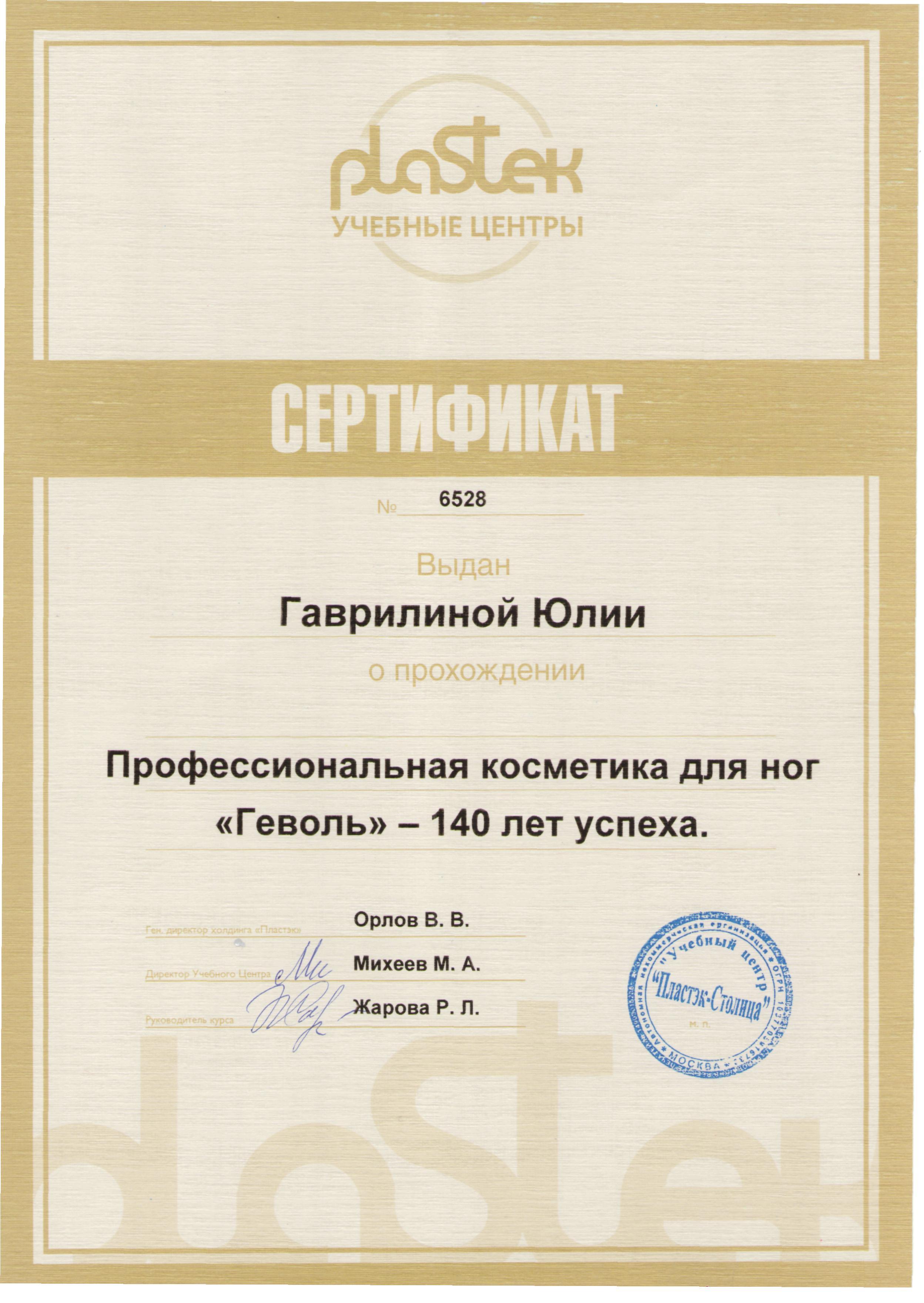 2010 Учебный центр «Пластэк» «Профессиональная косметика для ног Геволь — 140 лет успеха»