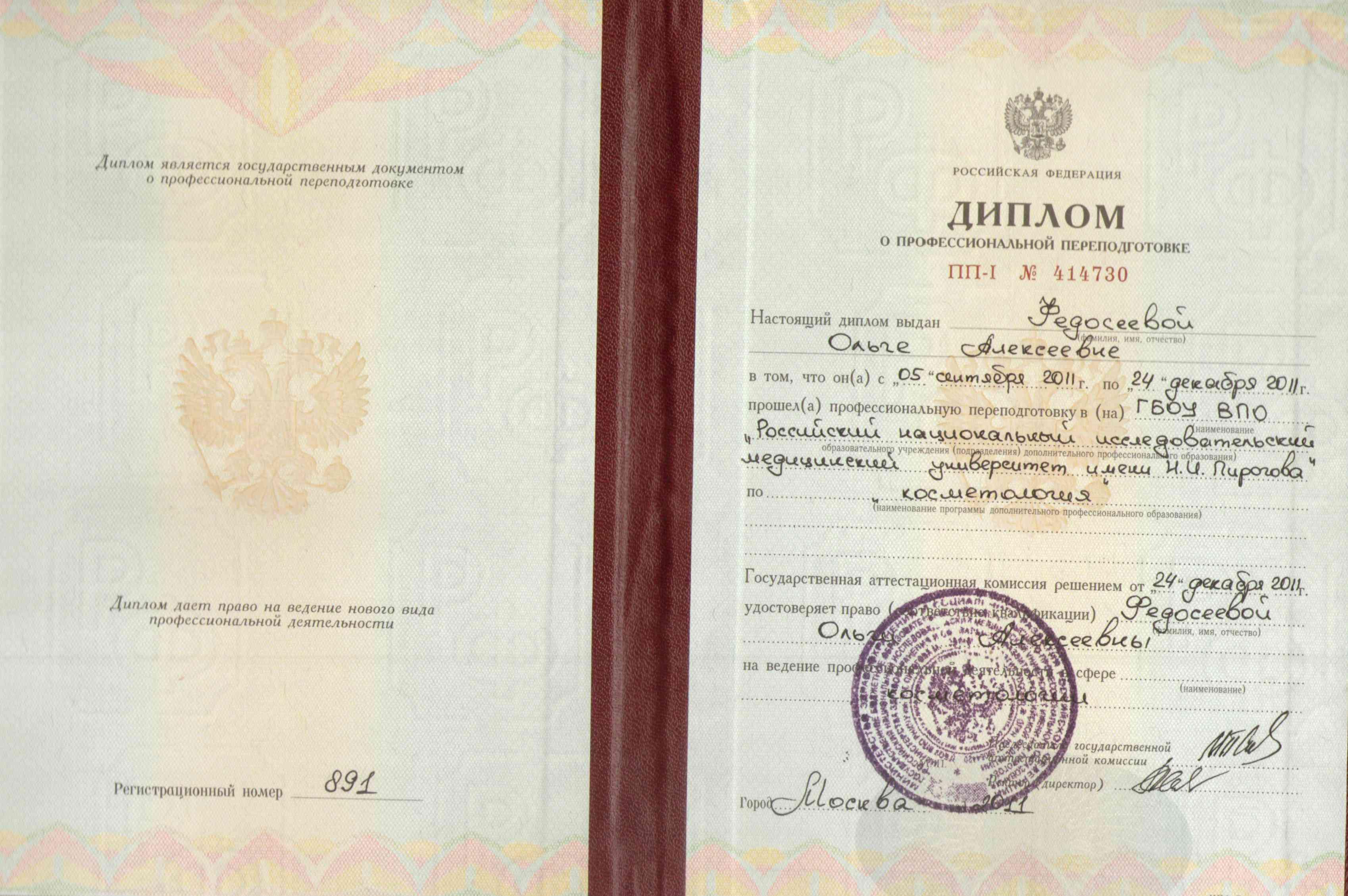 2011 диплом