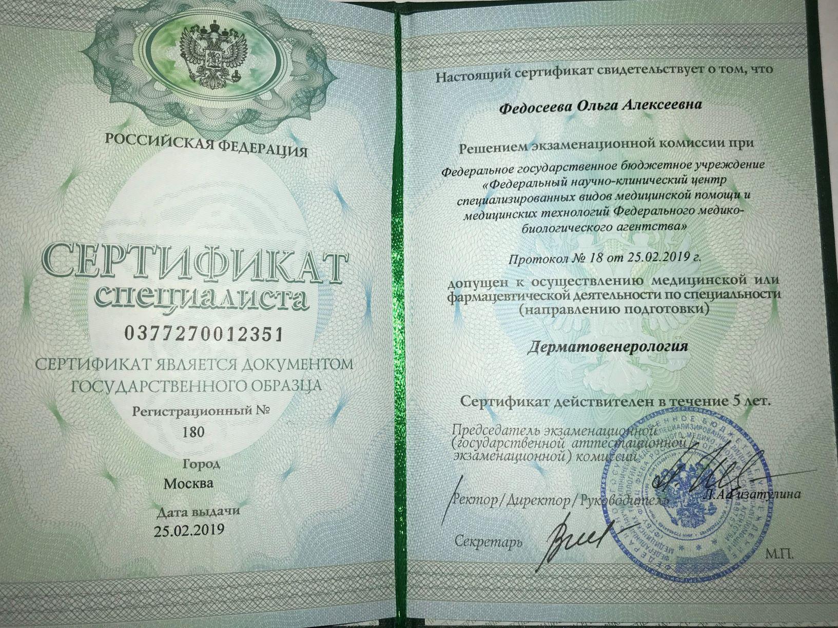 """2019, специальность """"Дерматовенерология"""""""