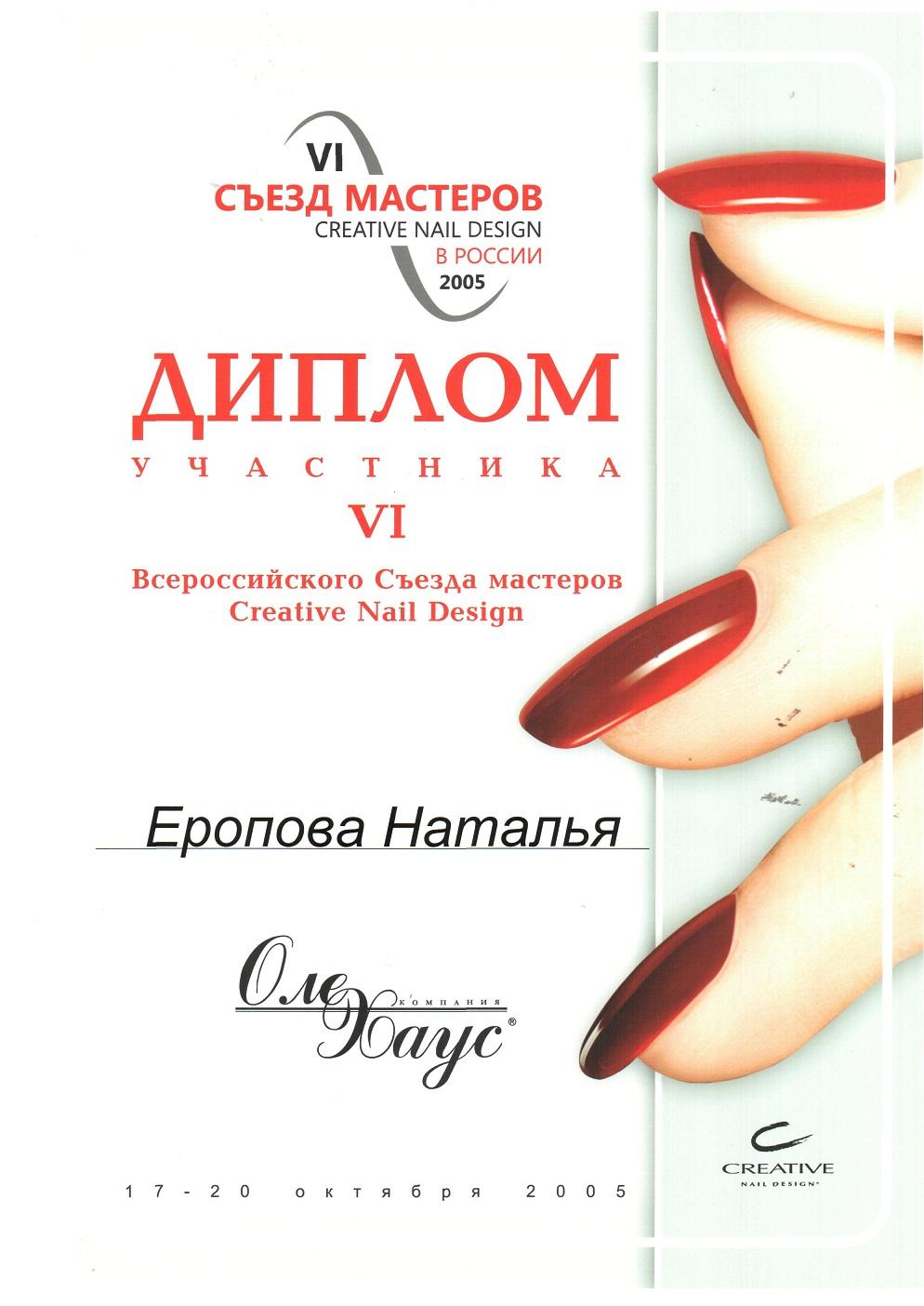2005 диплом участника всероссийского съезда мастеров nail