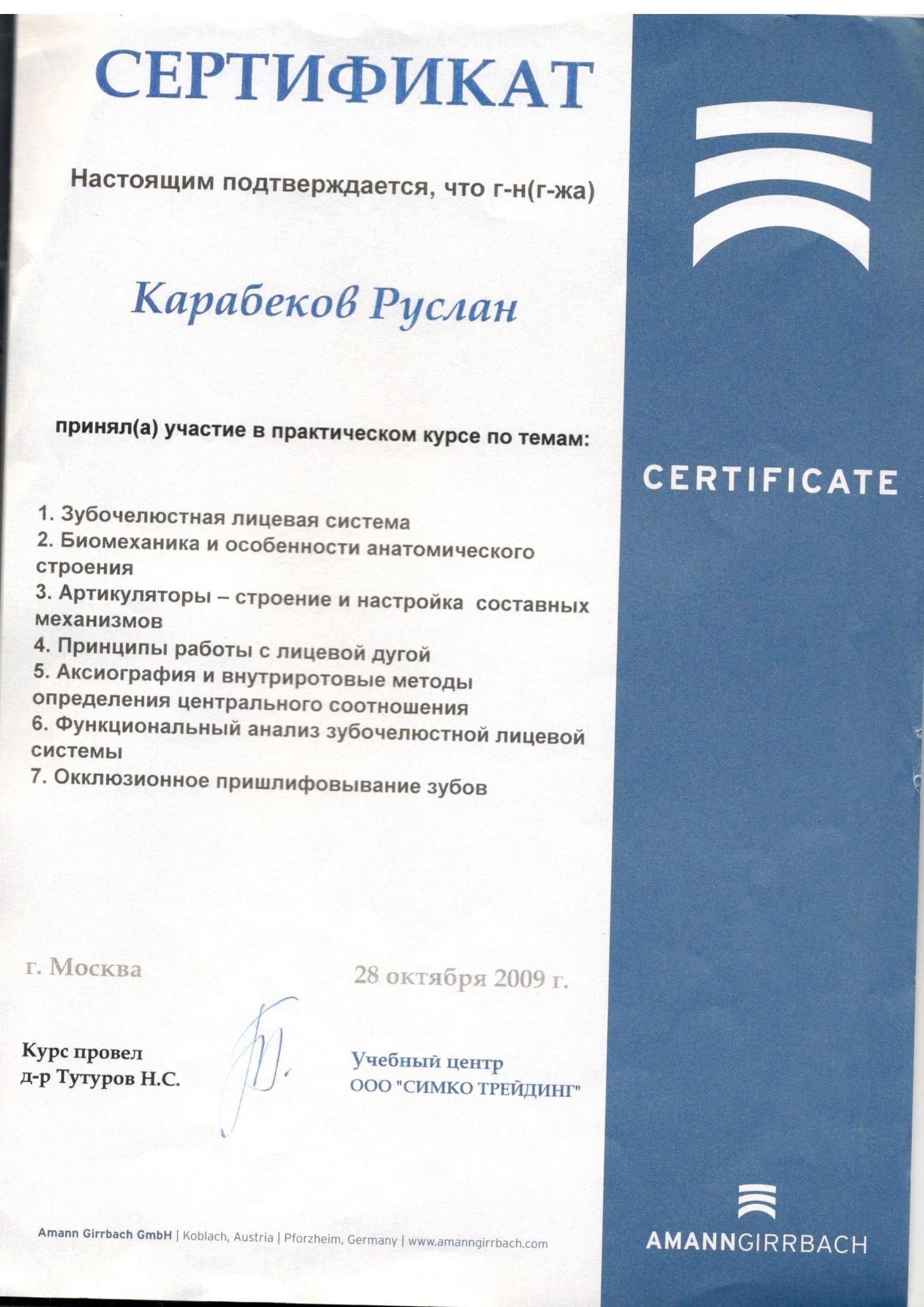 2009 курс