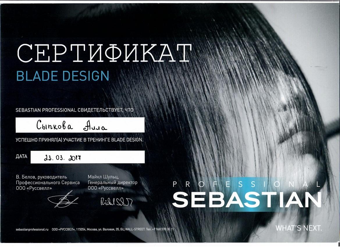 2017 blade design sebastian