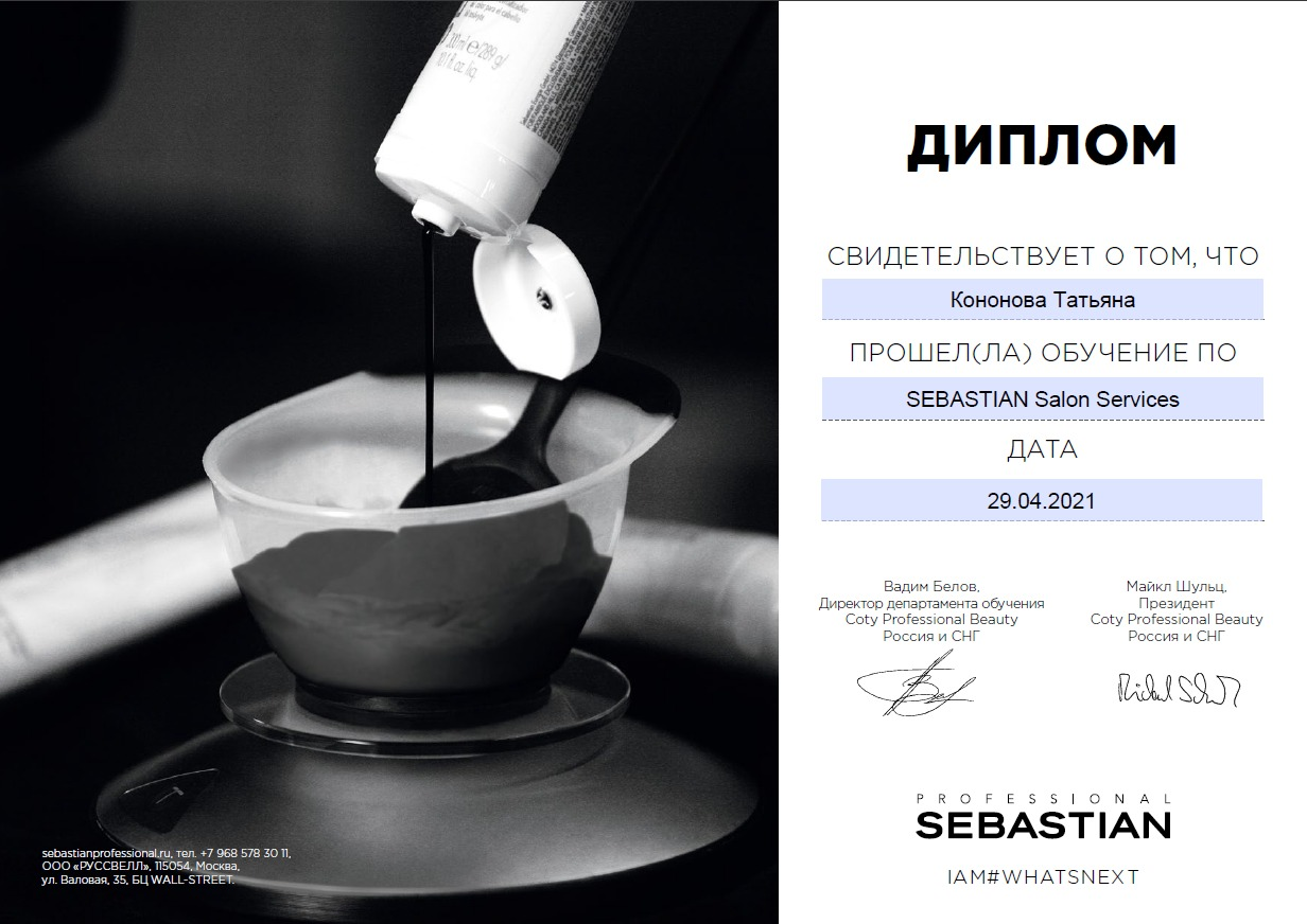 2021, SEBASTIAN Salon Services