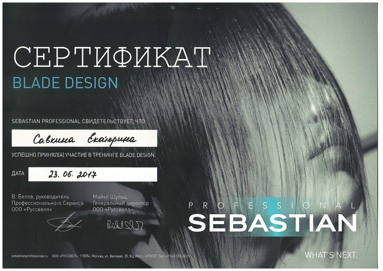 2018 sebastian blade design