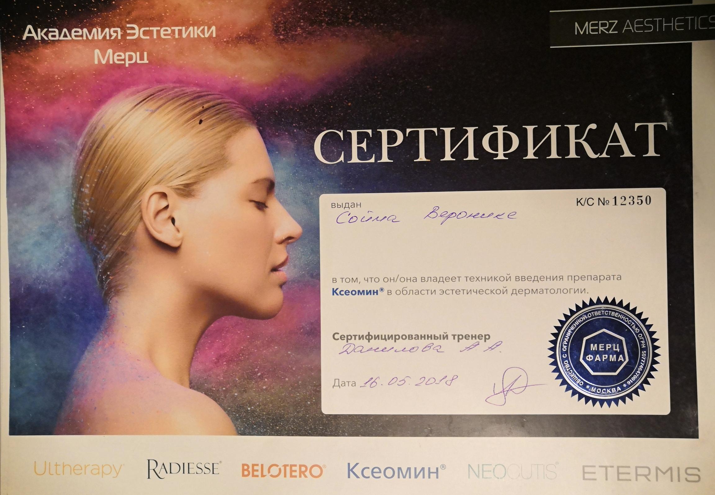 2018, Препарат Ксеомин в эстетической косметологии