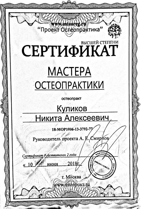 Мастера остеопрактики 2018г.