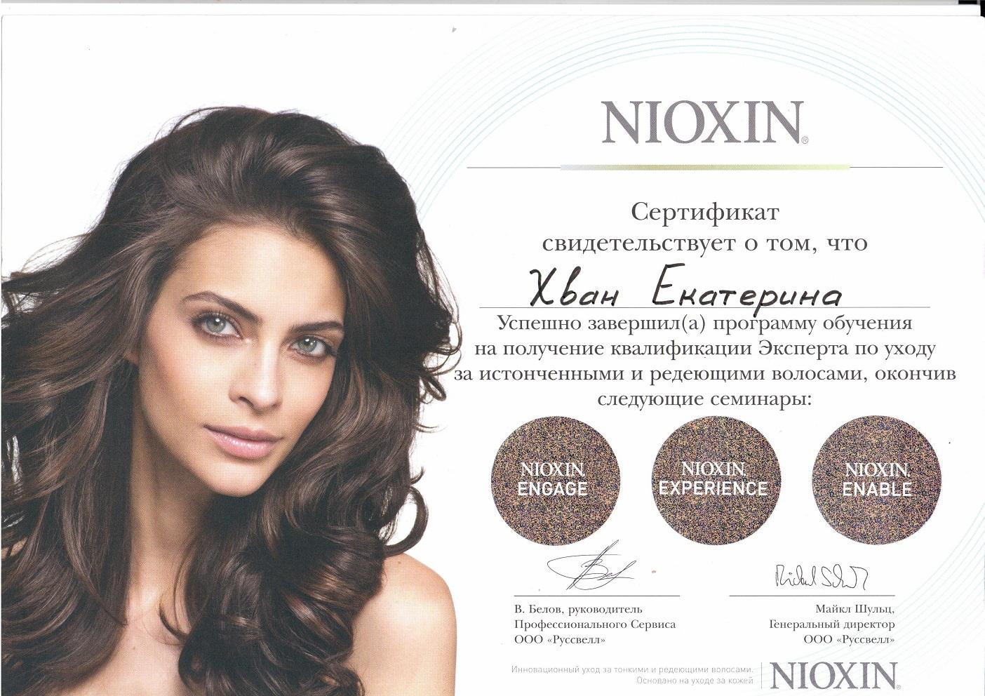 ниоксин 2