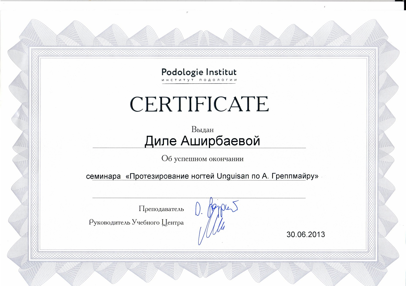 2013 Протезирование ногтей UNGUISAN по А.Грепмайеру